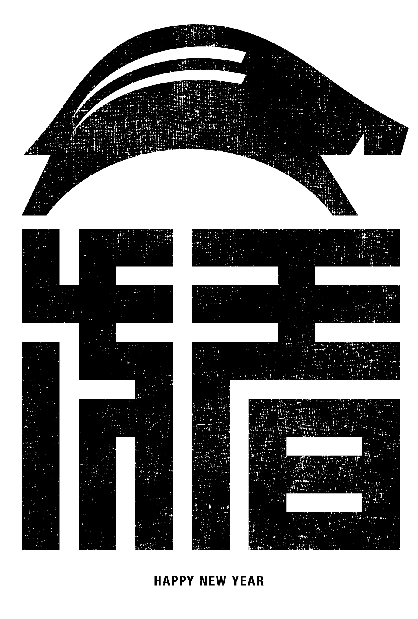 2019年賀状13-1:江戸角字(猪)黒のダウンロード画像