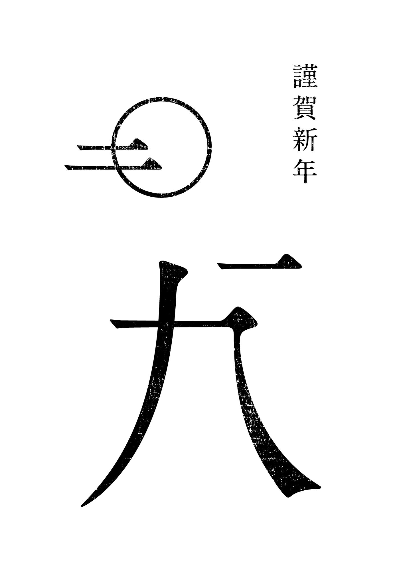 2019年賀状17-1:明朝富士 / 黒のダウンロード画像