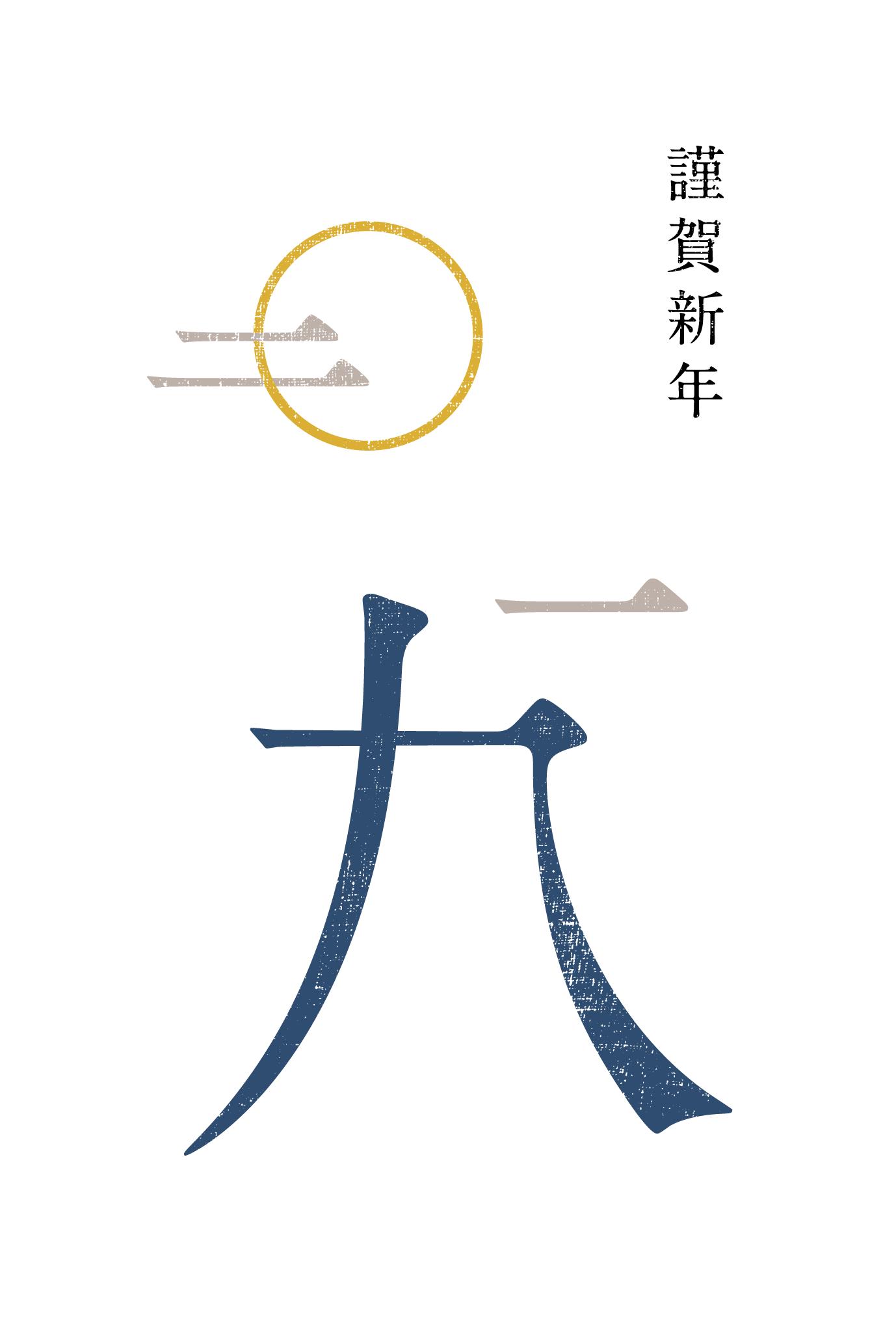 2019年賀状17-2:明朝富士 / 色のダウンロード画像