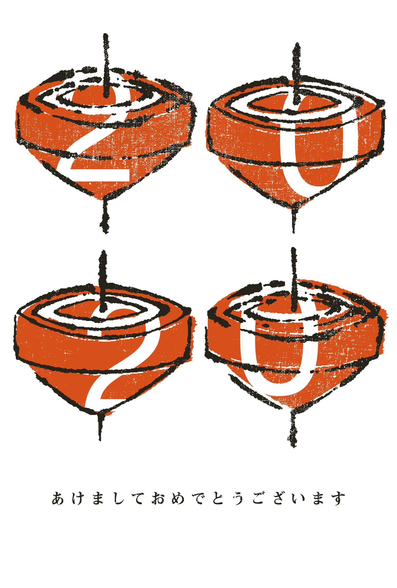2020年賀状02-1:独り楽し 2020 / 赤のダウンロード画像