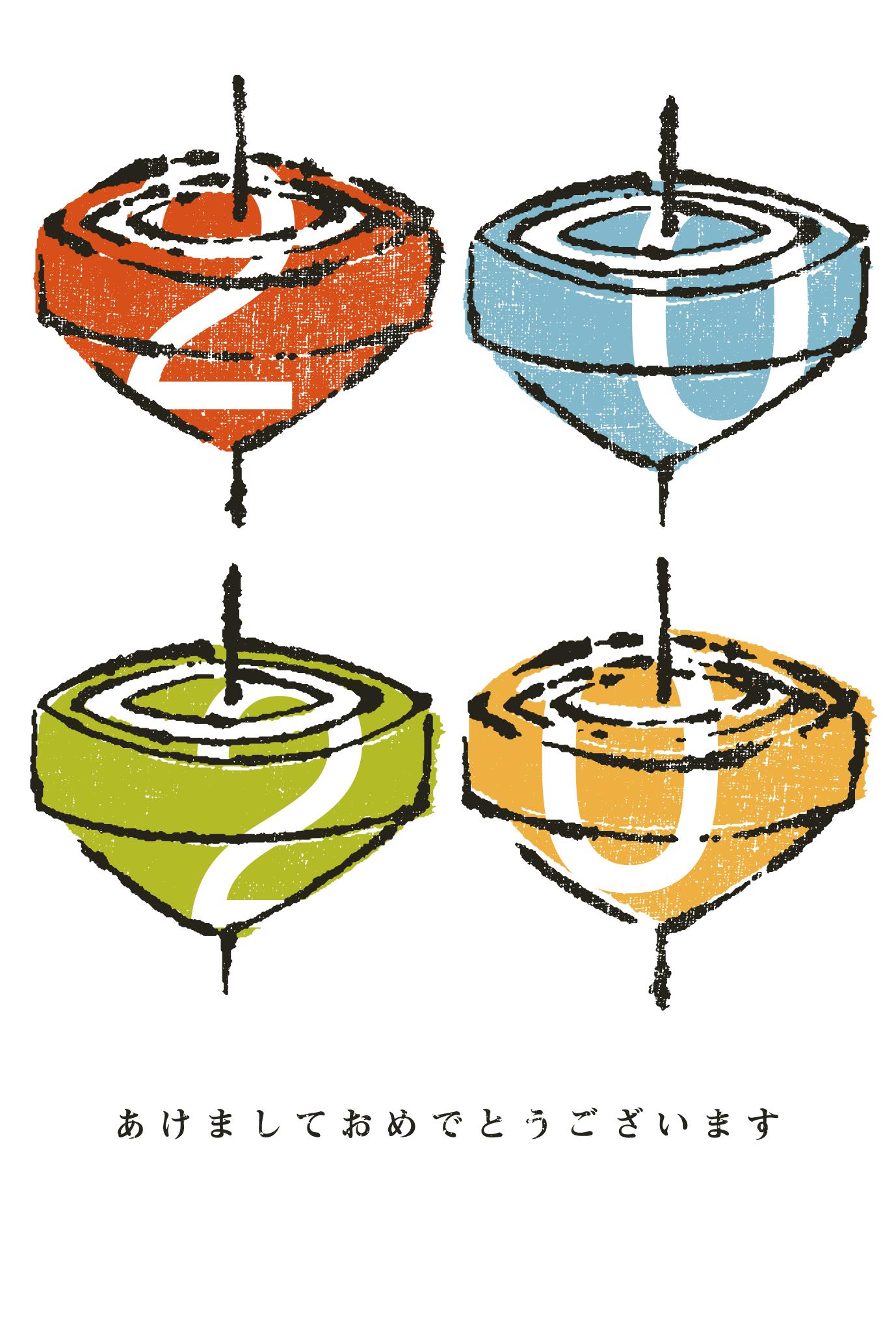 2020年賀状02-2:独り楽し 2020 / 色々のダウンロード画像