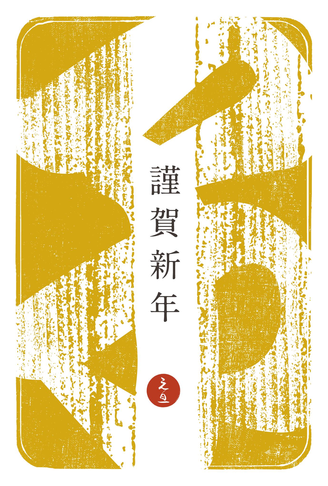 2020年賀状04-2:江戸勘亭流(子)芥子色のダウンロード画像
