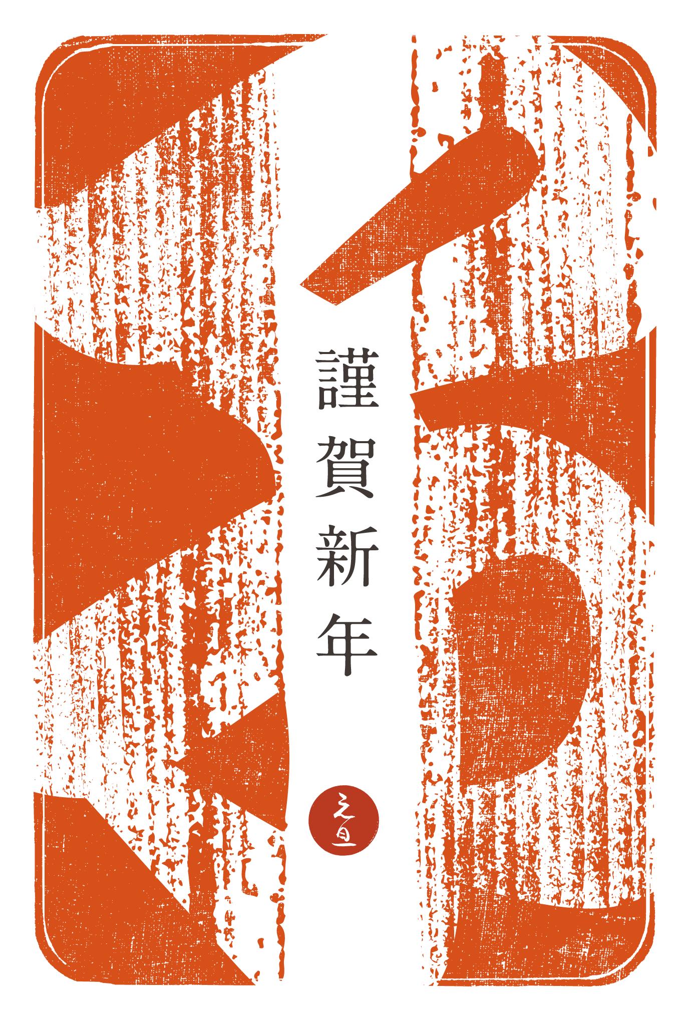 2020年賀状04-3:江戸勘亭流(子)緋色のダウンロード画像