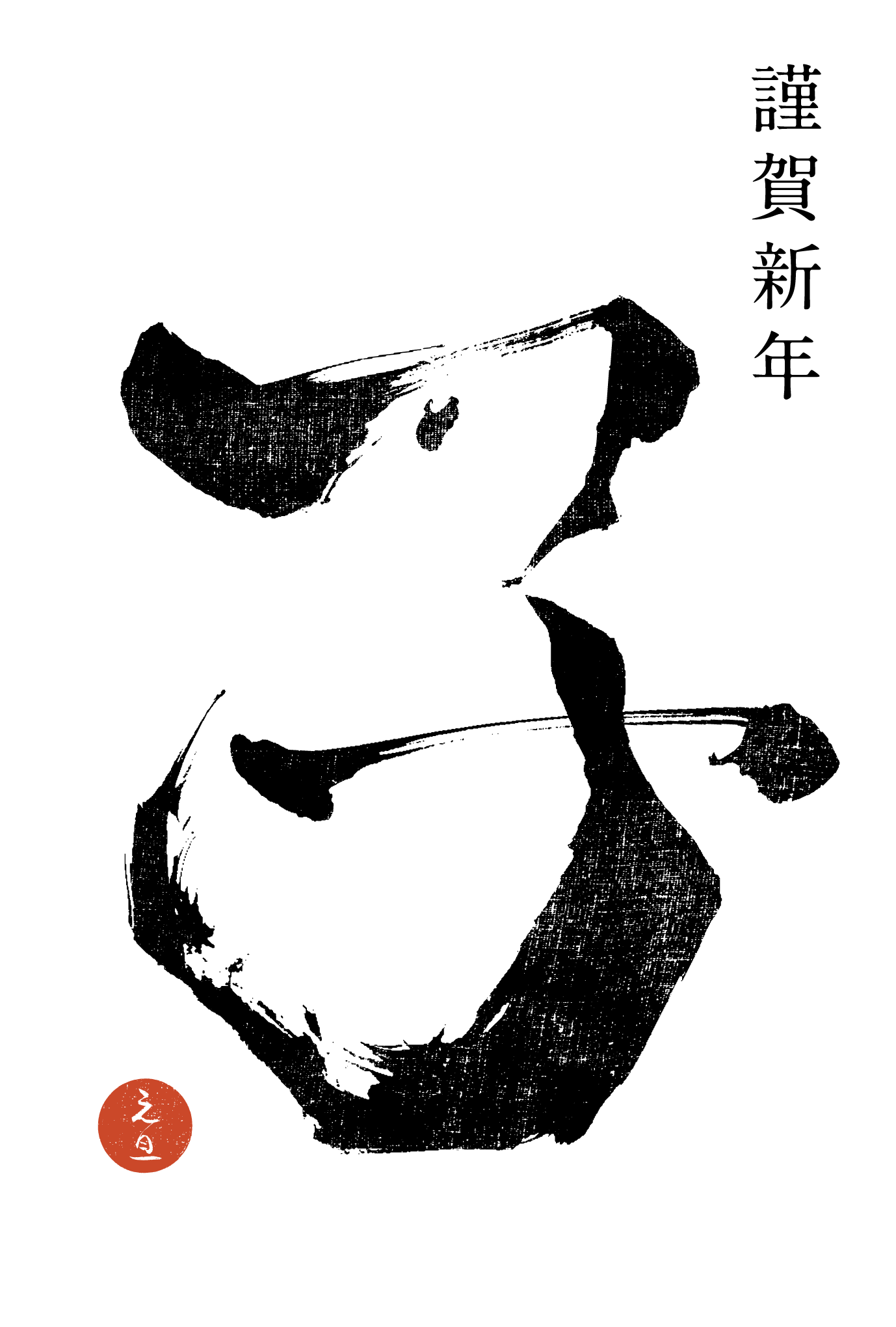 2020年賀状08-1:子 Calligraphy(謹賀新年)縦のダウンロード画像