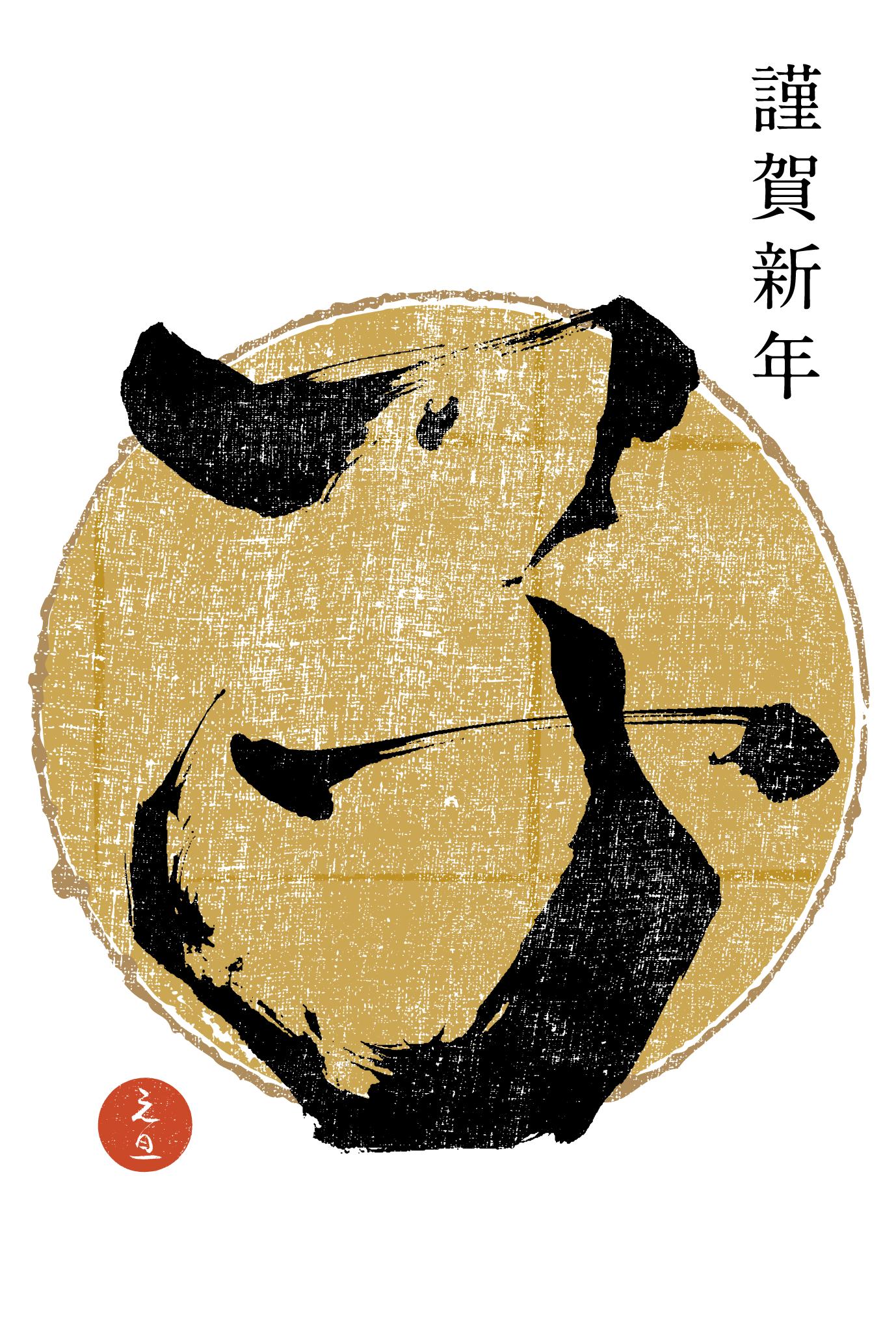 2020年賀状08-2:子 Calligraphy(謹賀金色丸)縦のダウンロード画像