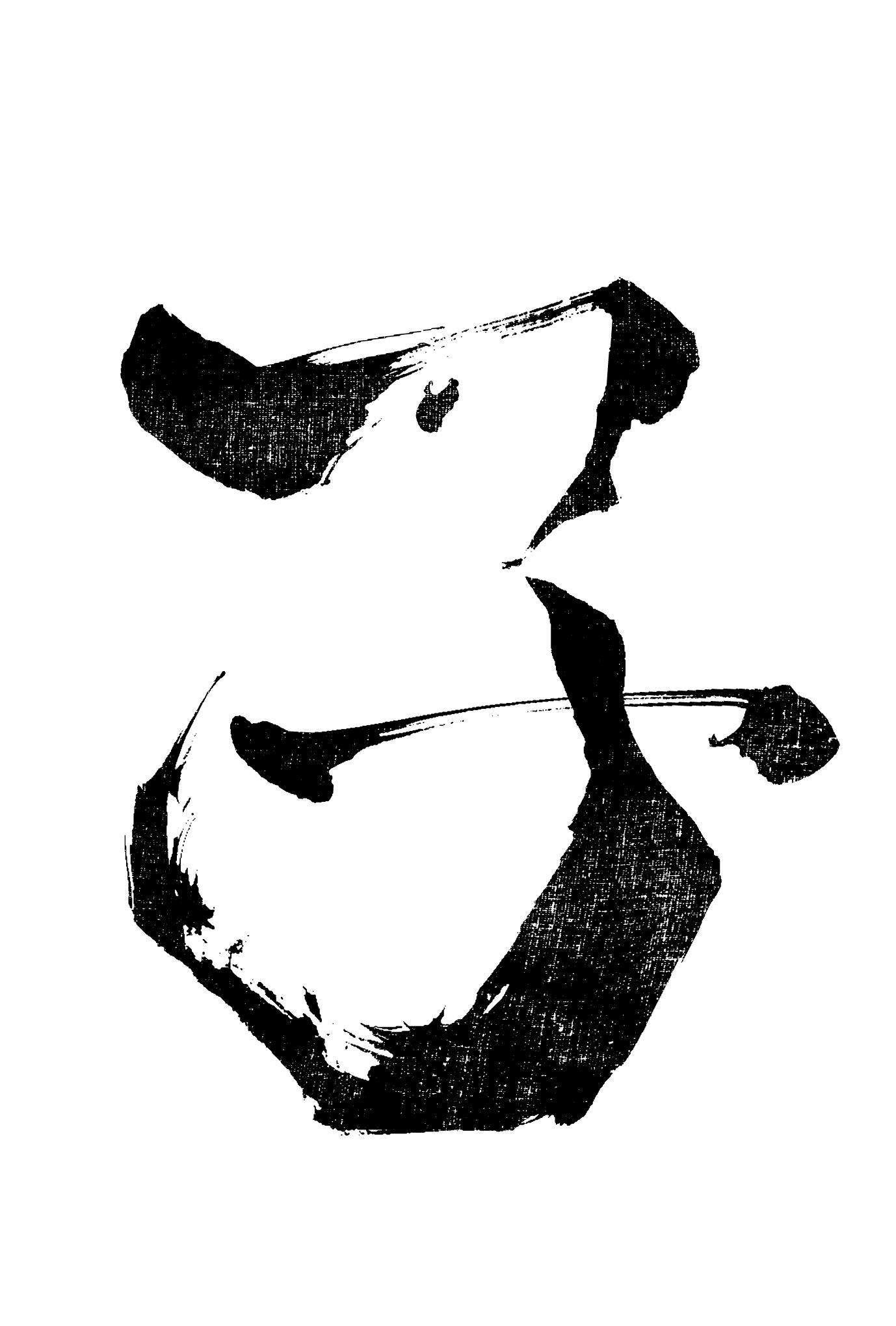 2020年賀状08-3:子 Calligraphy(黒)のダウンロード画像