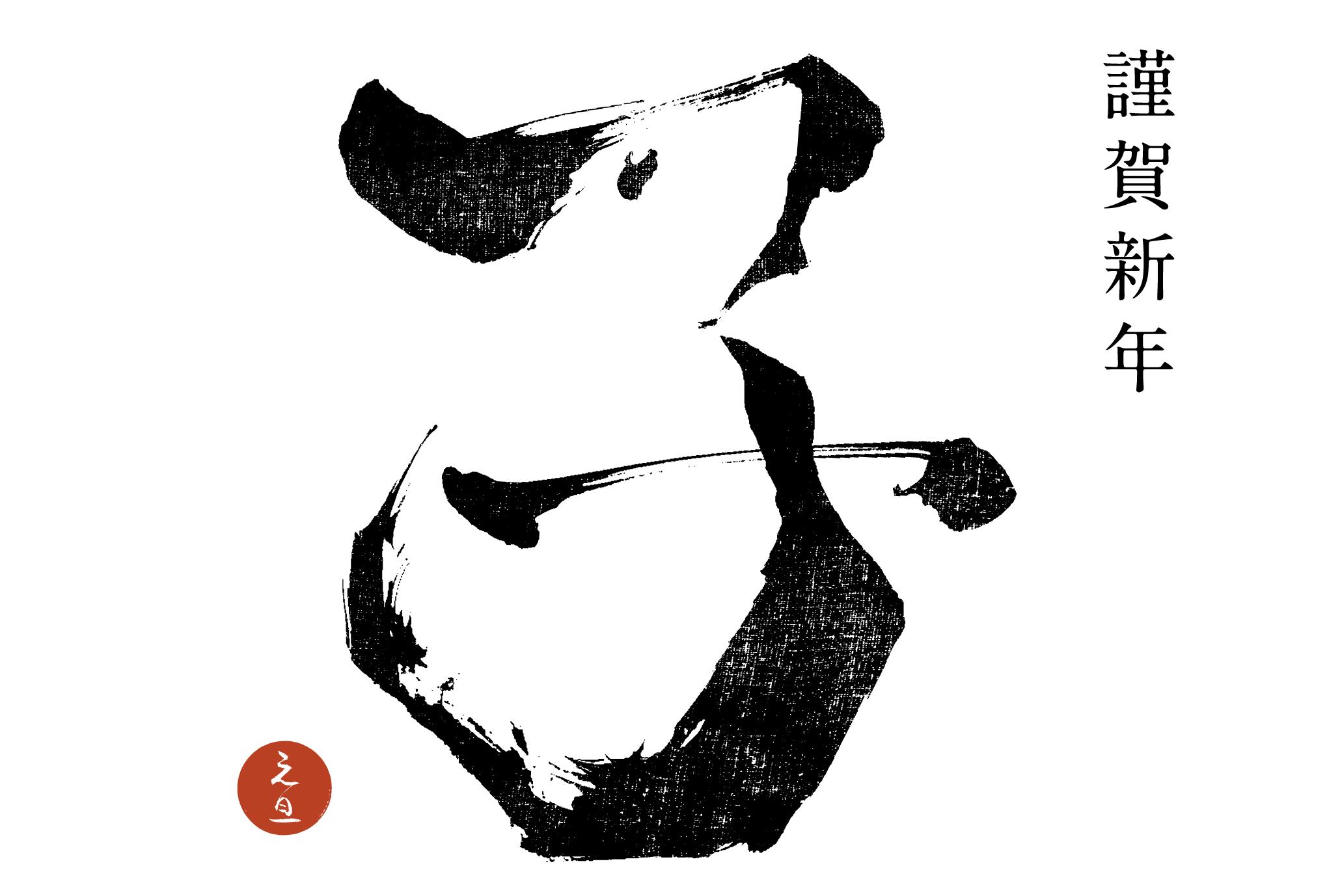 2020年賀状09-1:子 Calligraphy(謹賀新年)横のダウンロード画像