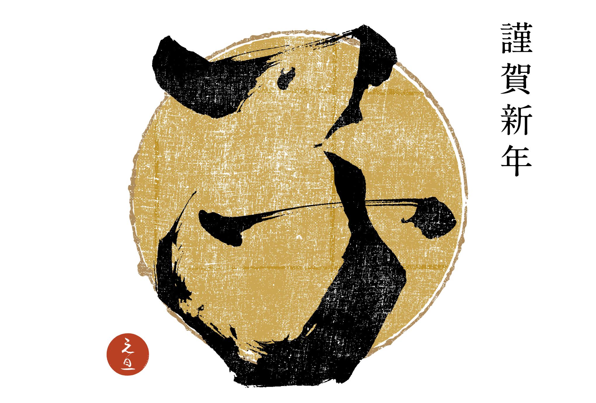 2020年賀状09-2:子 Calligraphy(謹賀金色丸)横のダウンロード画像