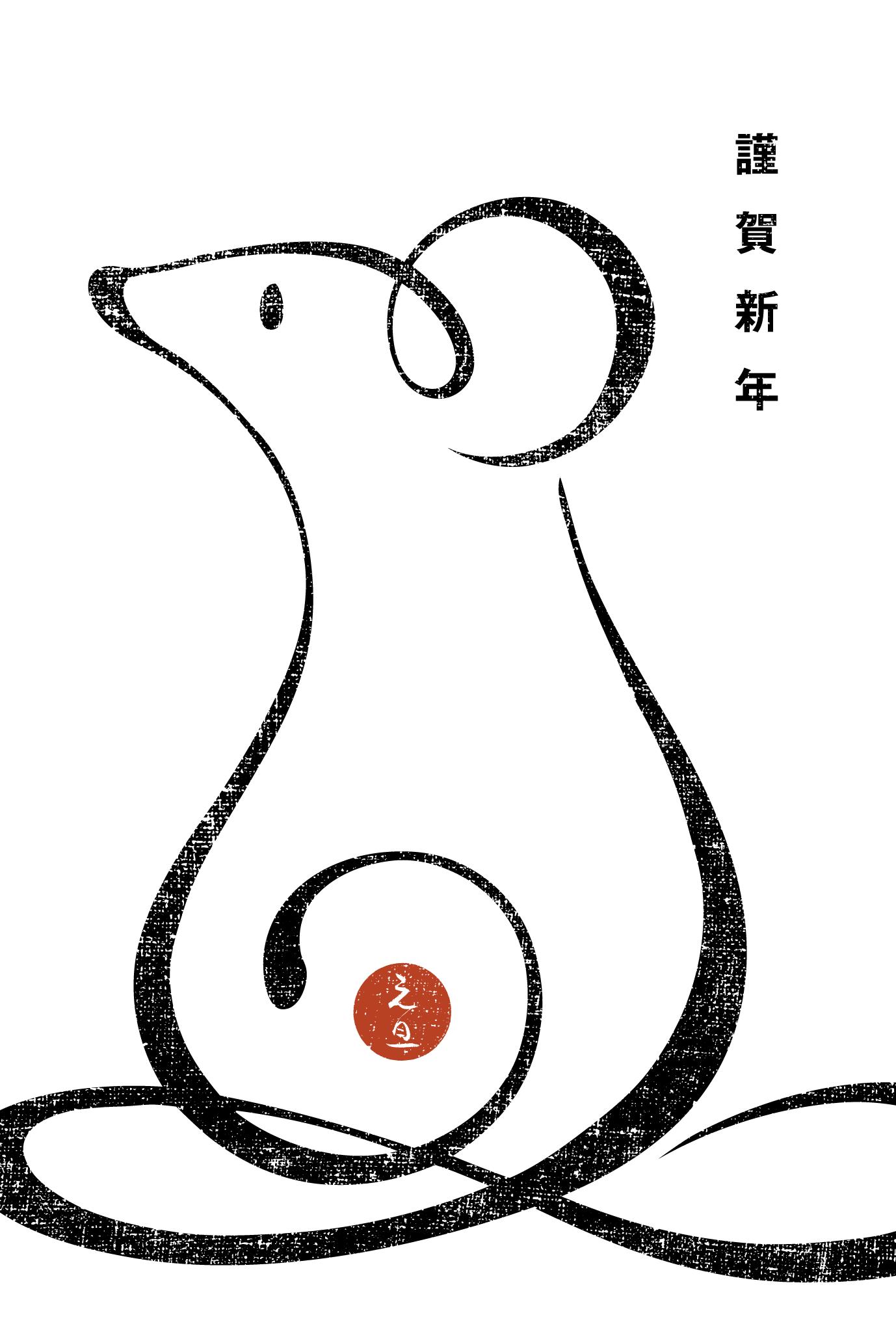 2020年賀状10-2:Nezugraphy / 黒のダウンロード画像
