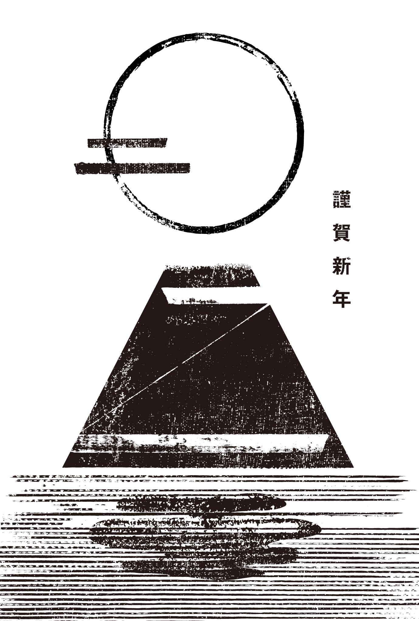 2020年賀状13-3:Mt.二〇二〇 / 黒のダウンロード画像