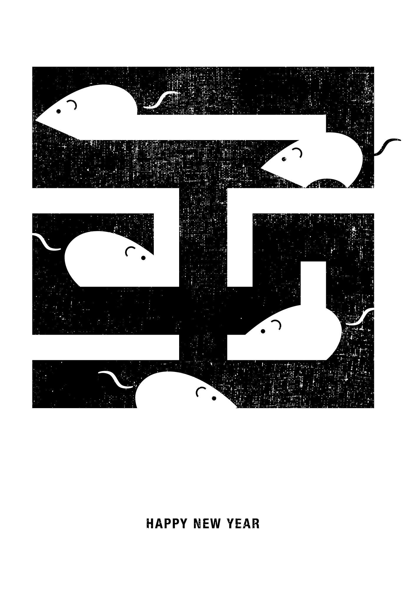 2020年賀状16-1:江戸角字(子)黒のダウンロード画像