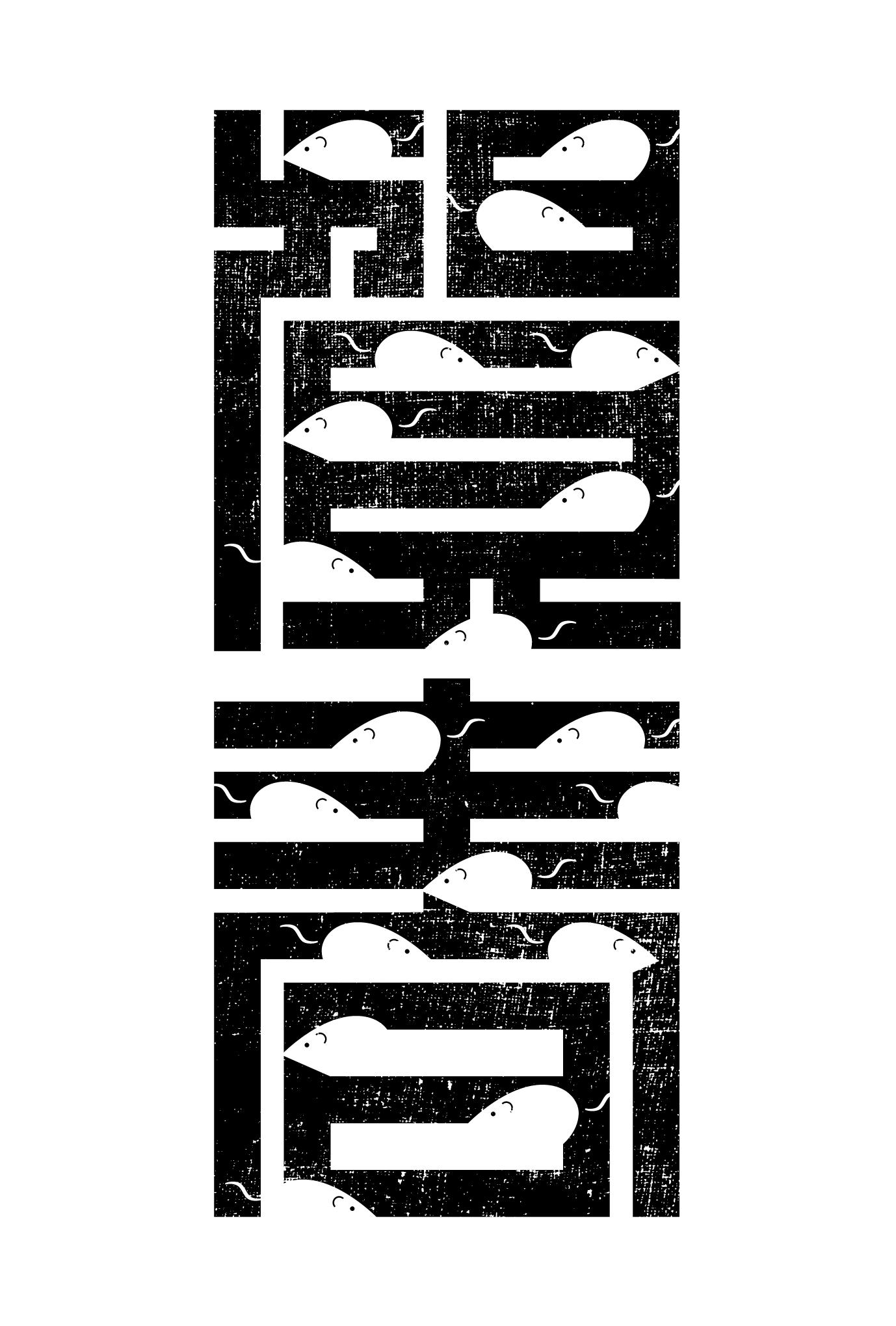 2020年賀状17-1:江戸角字(賀春)黒のダウンロード画像
