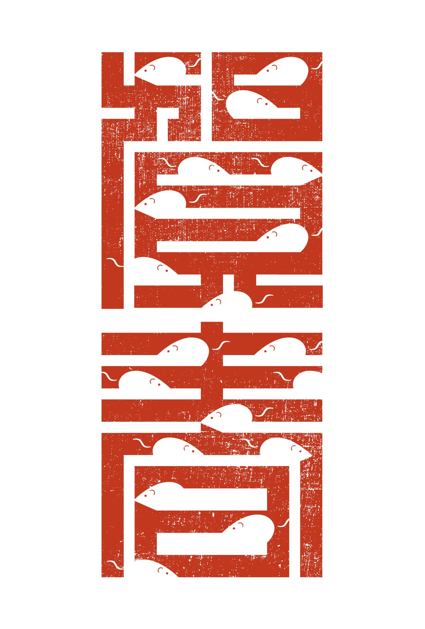 2020年賀状17-2:江戸角字(賀春)赤のダウンロード画像