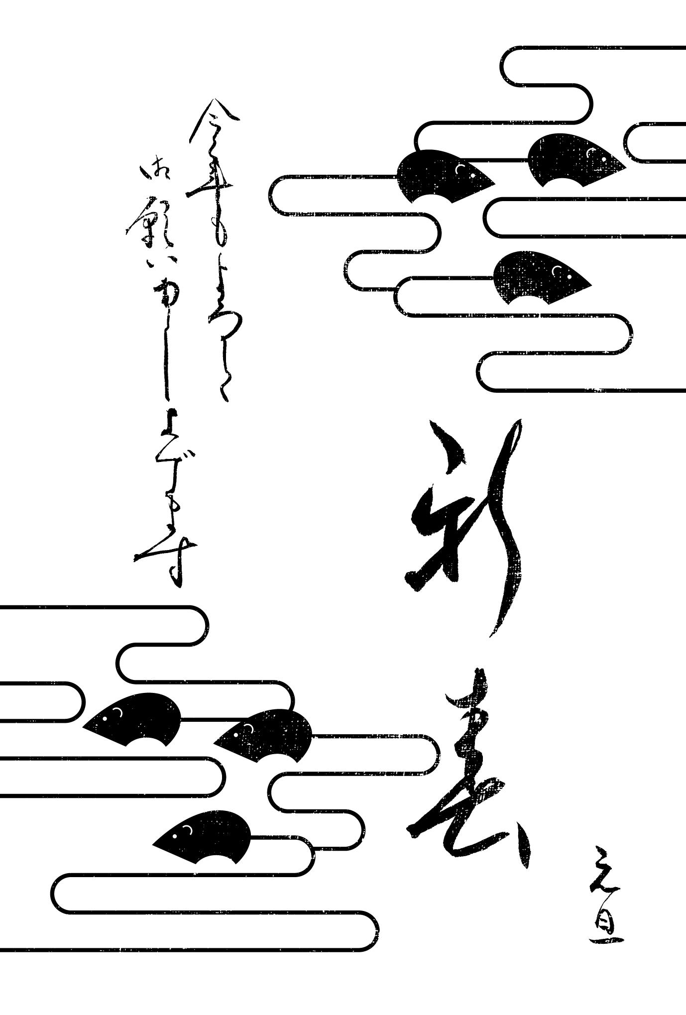 2020年賀状19-3:ネズミクラウド(新春)黒のダウンロード画像