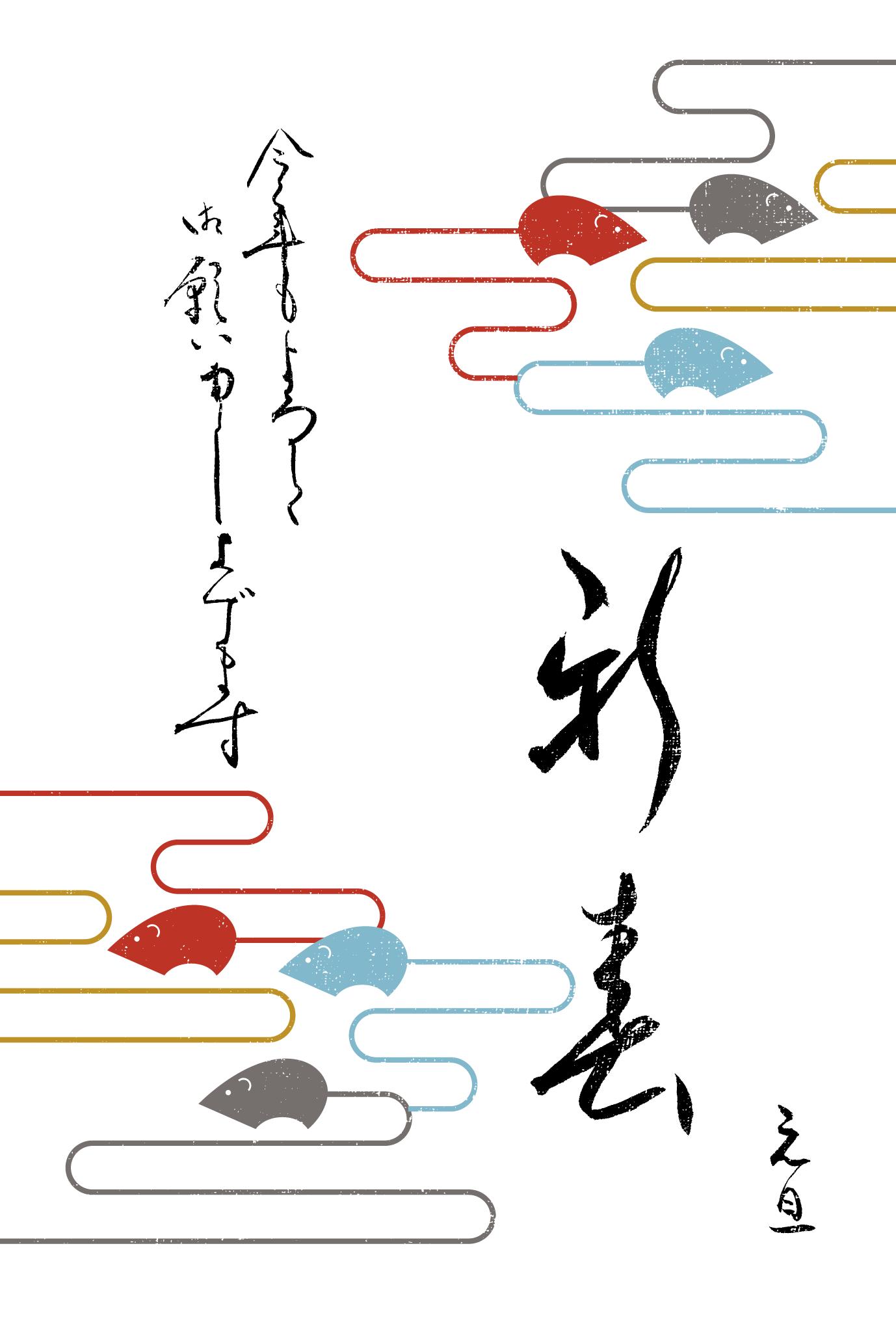 2020年賀状19-4:ネズミクラウド(新春)三色のダウンロード画像