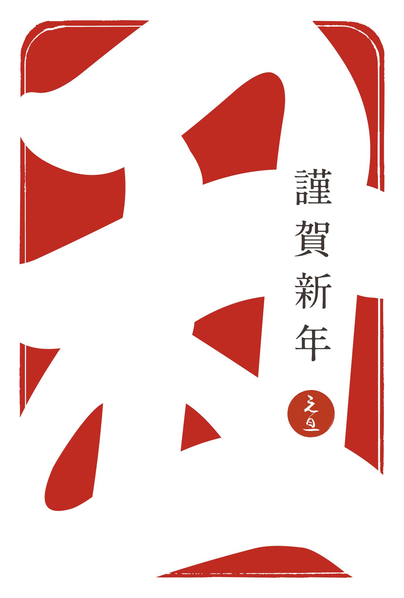 2021年賀状02-1:江戸勘亭流(丑)赤のダウンロード画像