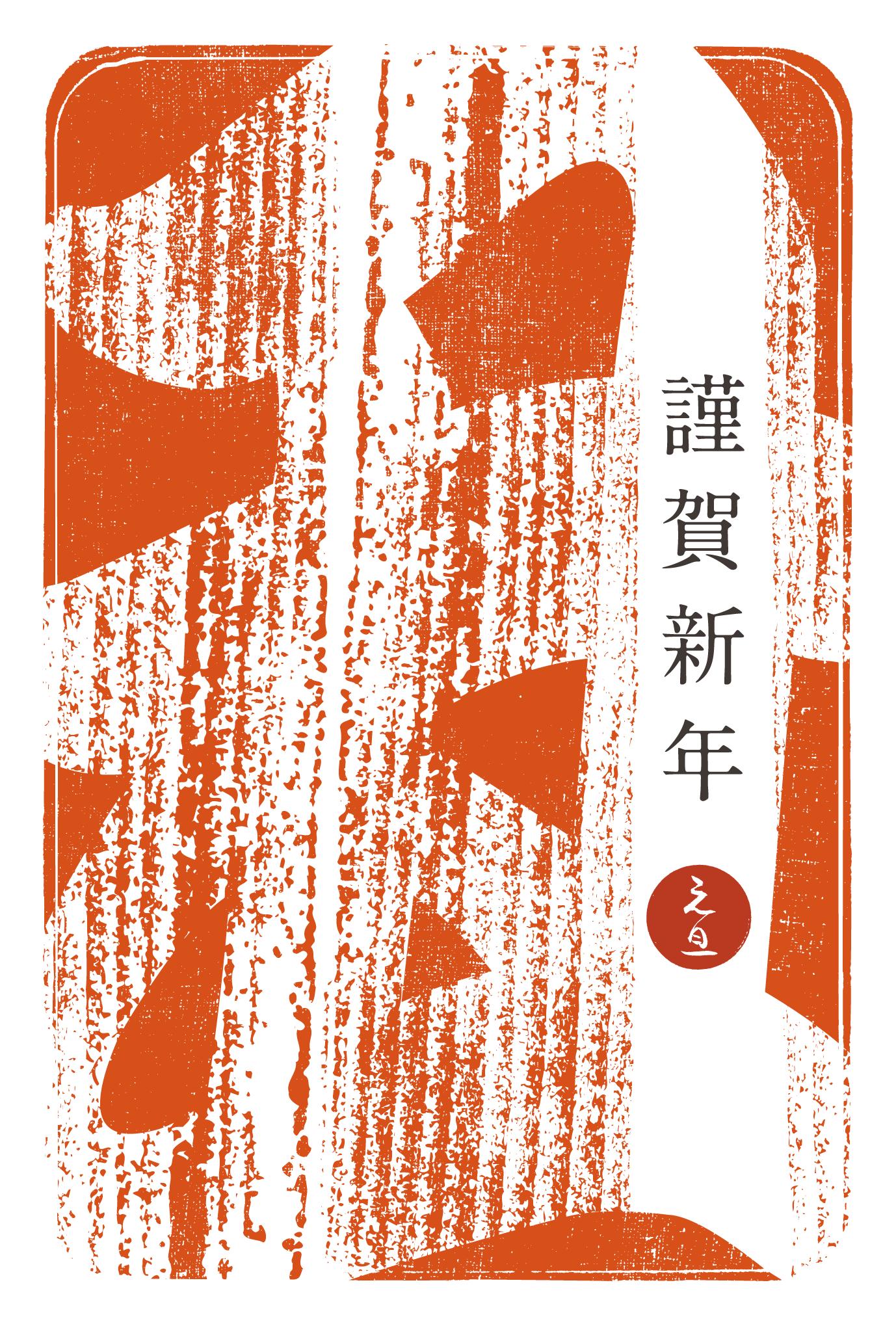 2021年賀状02-3:江戸勘亭流(丑)緋色のダウンロード画像