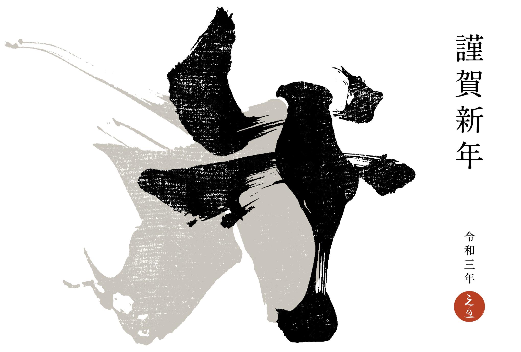 2021年賀状11-3:牛 Calligraphy / A(謹賀新年)横のダウンロード画像