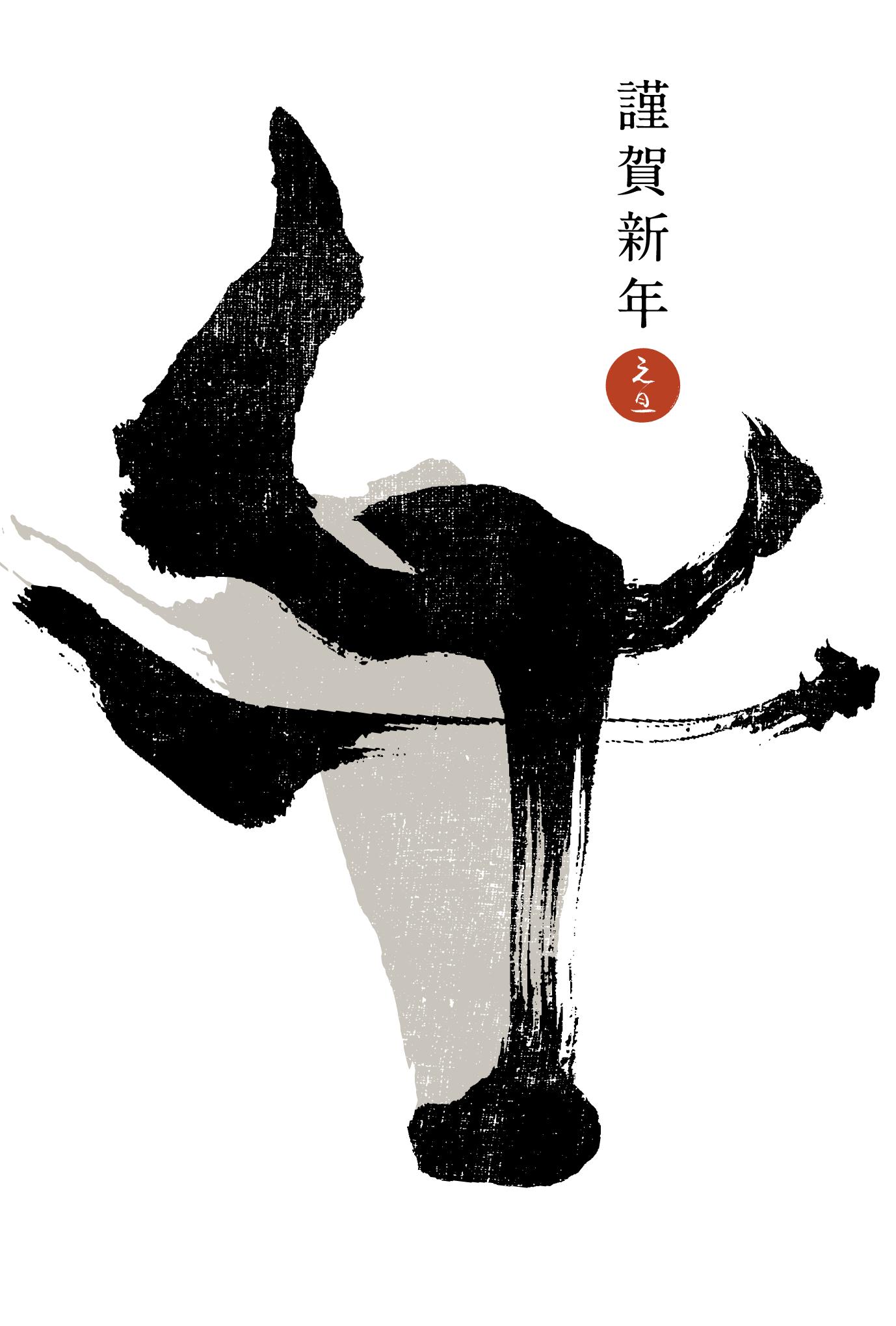 2021年賀状12-1:牛 Calligraphy / B(謹賀新年)縦のダウンロード画像