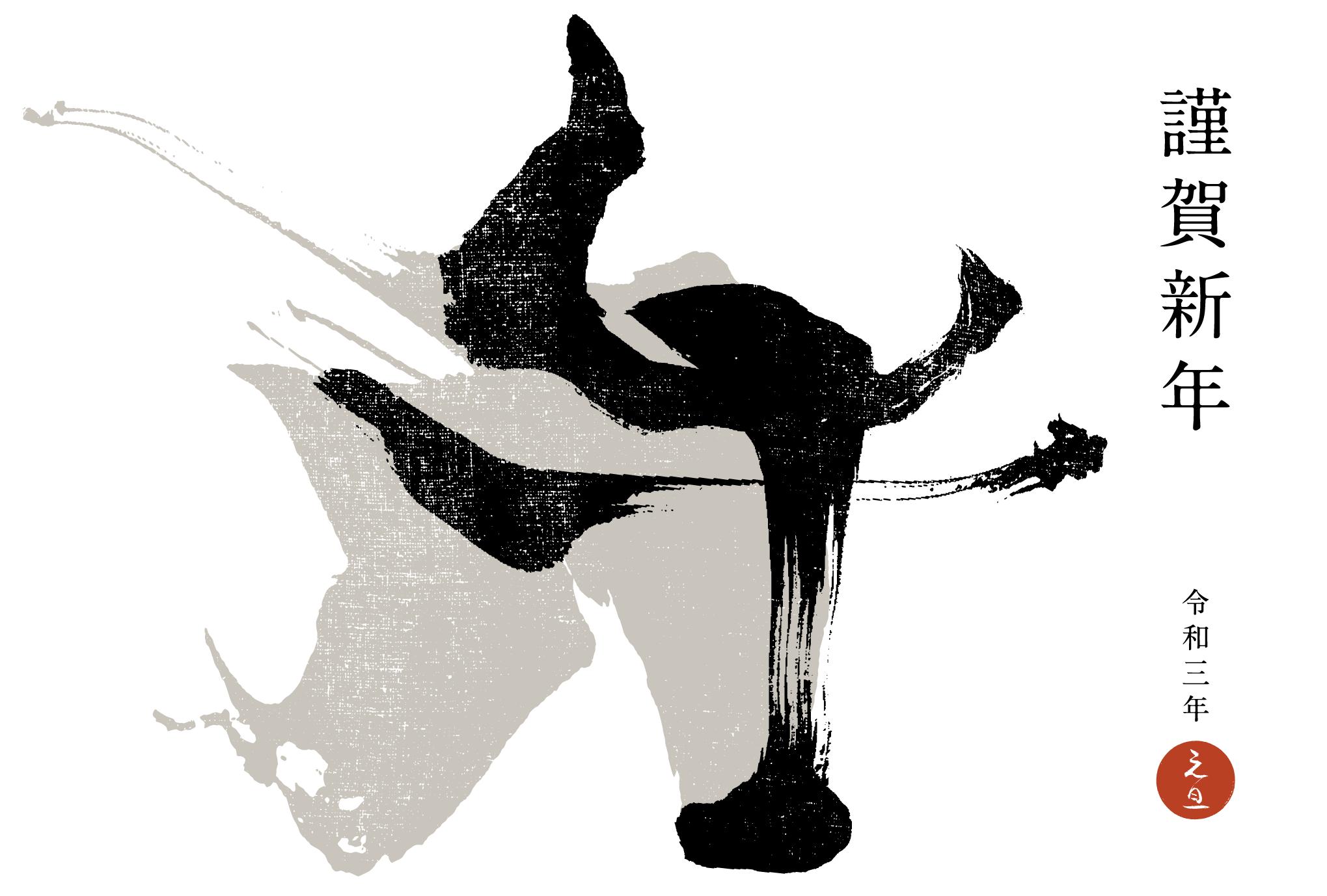 2021年賀状12-3:牛 Calligraphy / B(謹賀新年)横のダウンロード画像