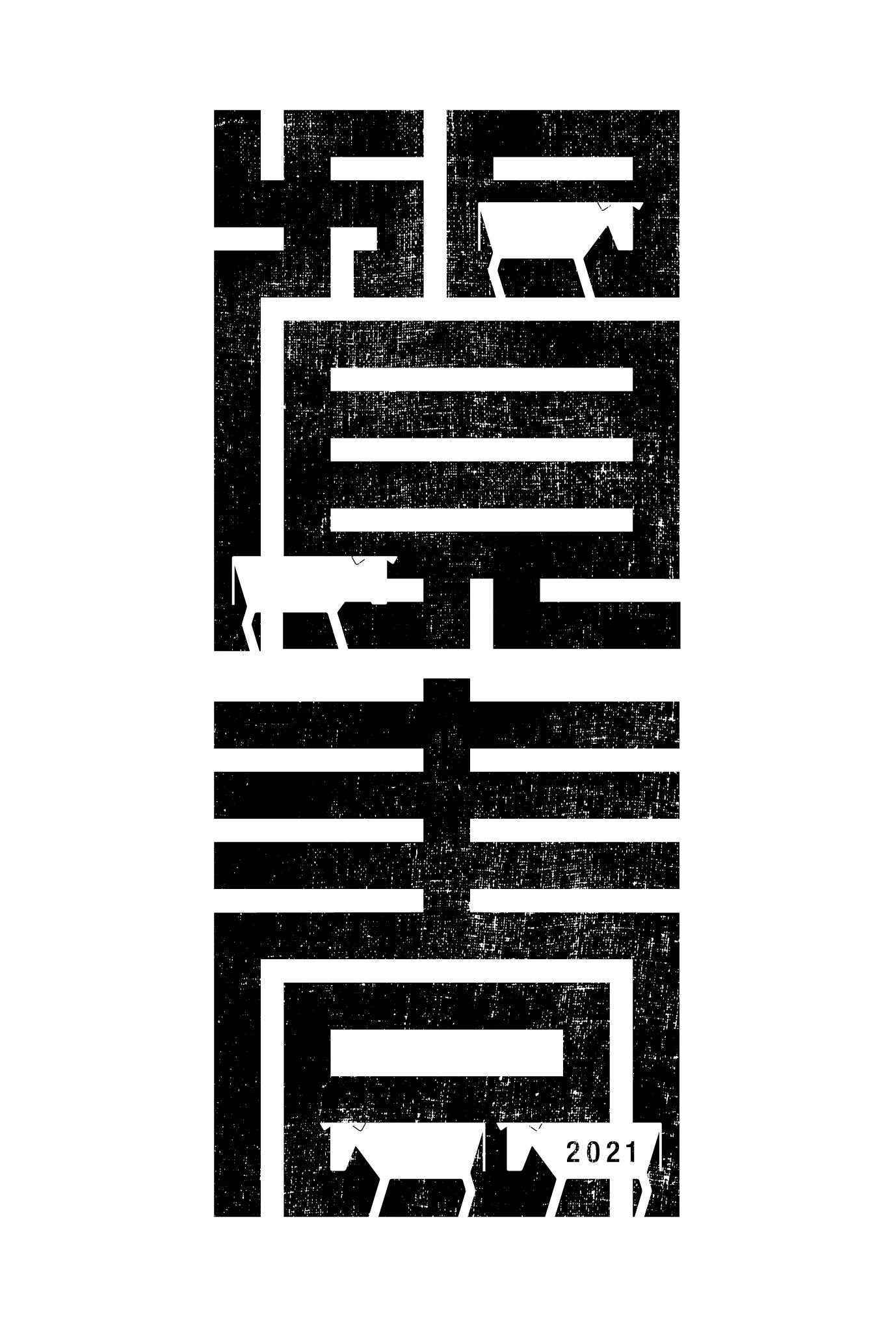 2021年賀状14-1:江戸角字(賀春)黒のダウンロード画像