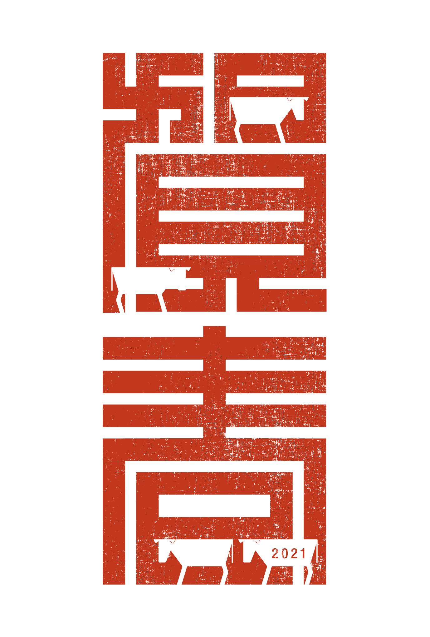 2021年賀状14-2:江戸角字(賀春)赤のダウンロード画像