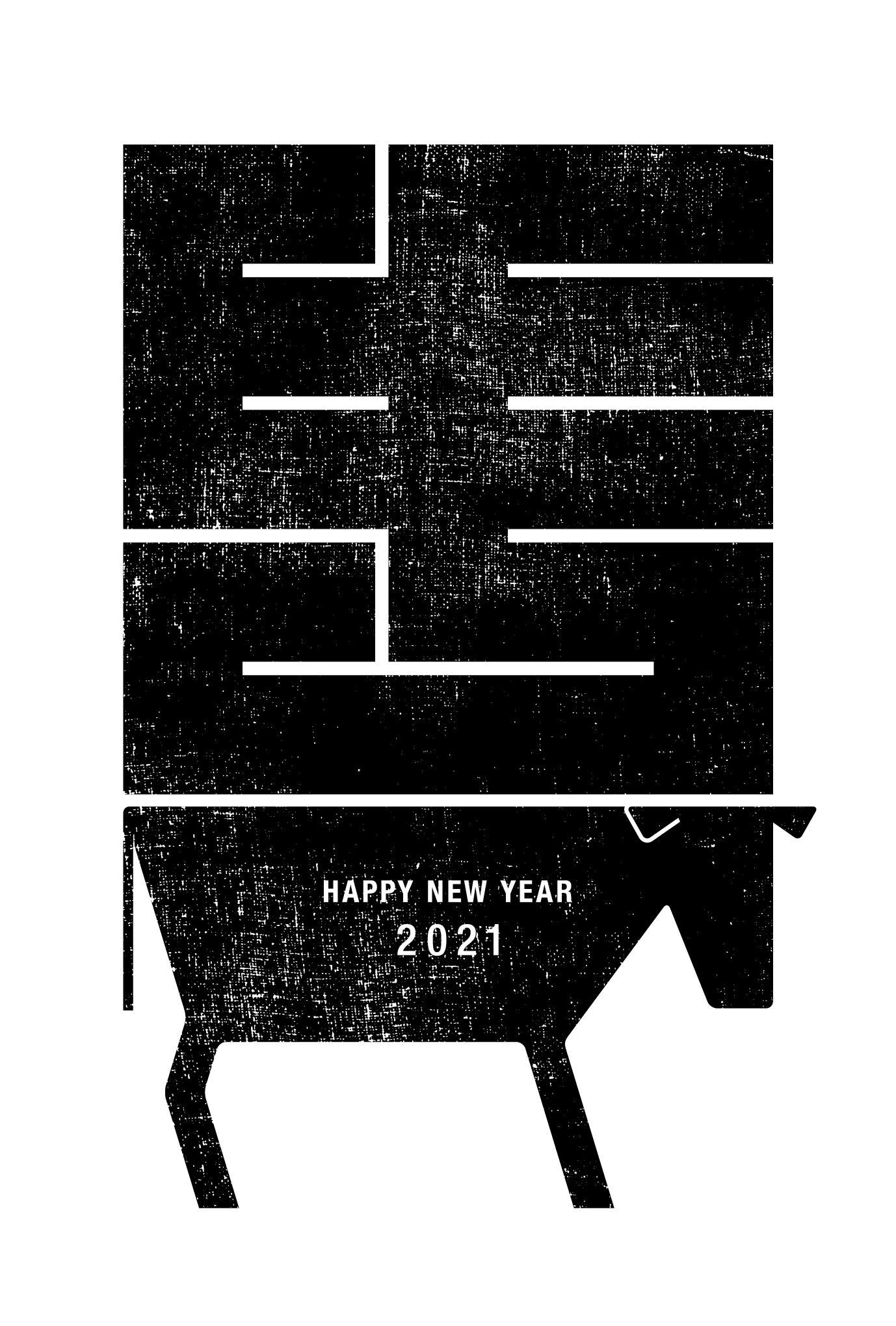 2021年賀状15-1:江戸角字(牛)A / 黒のダウンロード画像
