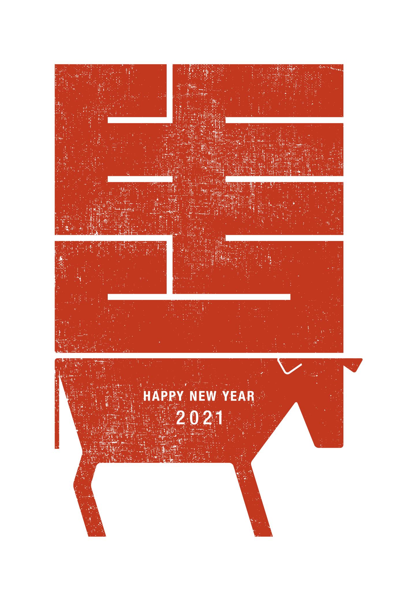 2021年賀状15-2:江戸角字(牛)A / 赤のダウンロード画像