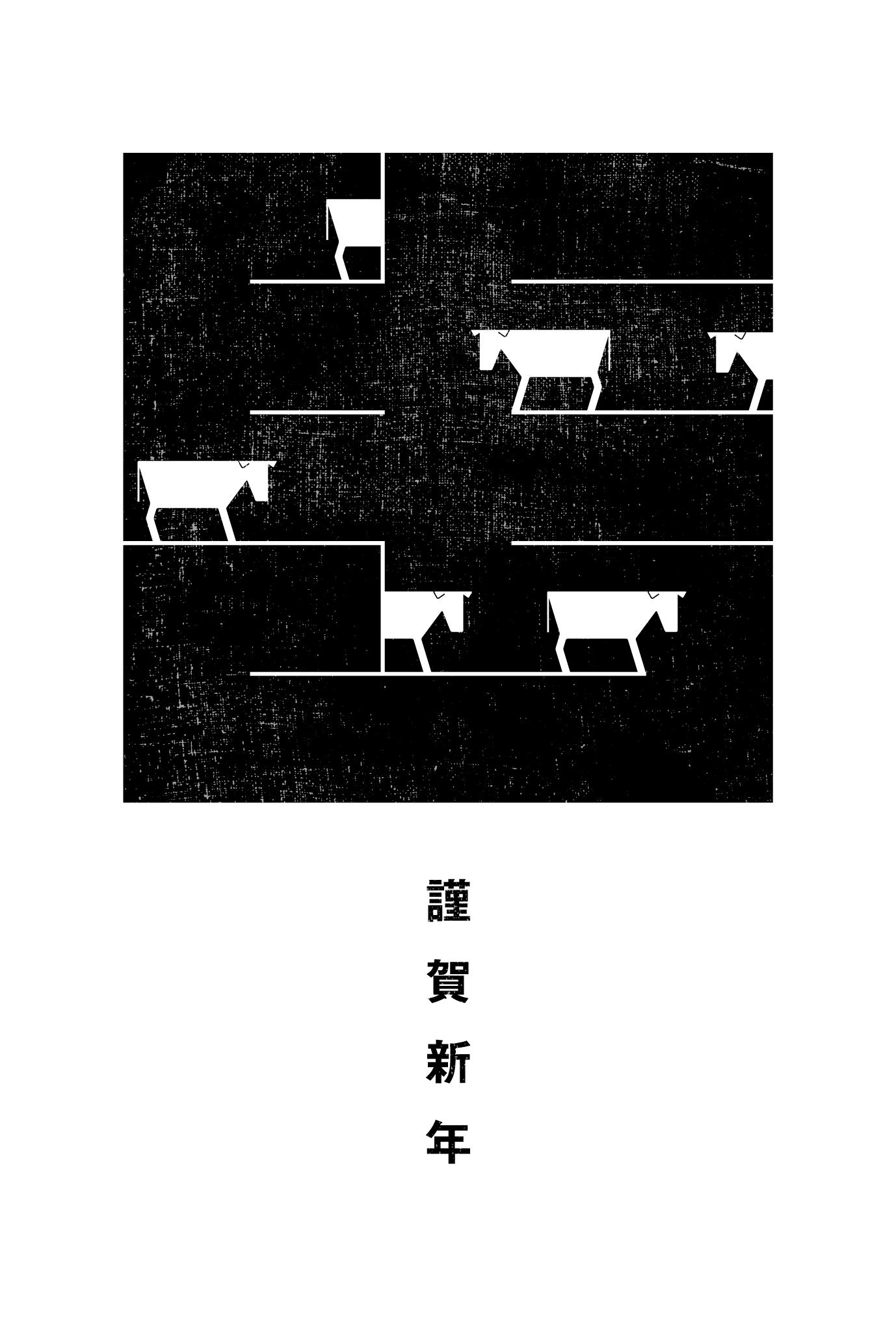 2021年賀状16-1:江戸角字(牛)B / 黒のダウンロード画像