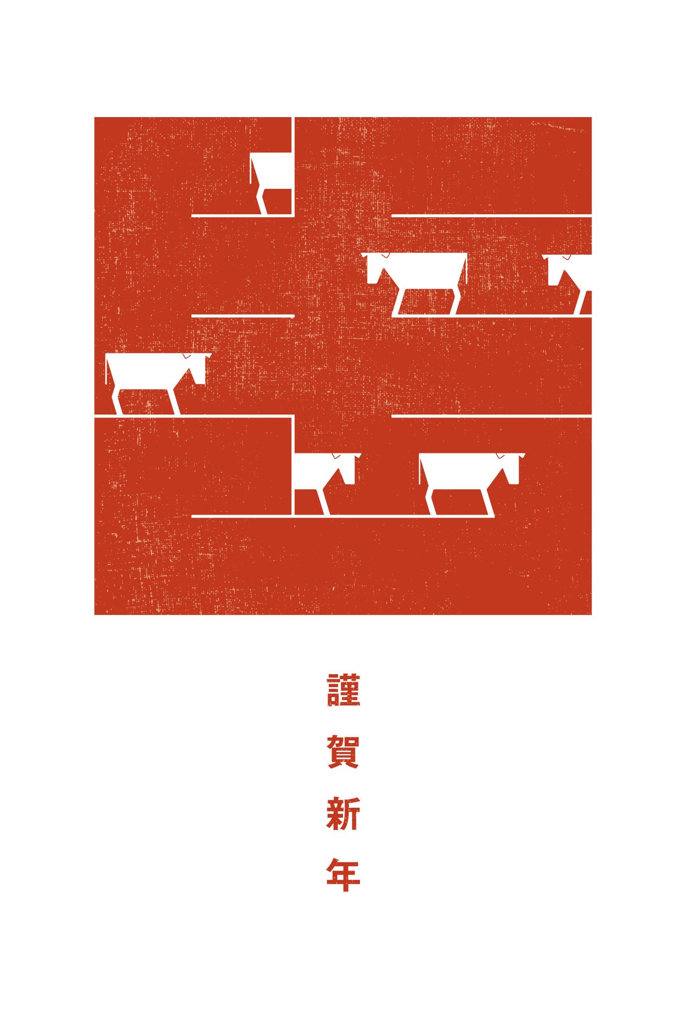 2021年賀状16-2:江戸角字(牛)B / 赤のダウンロード画像