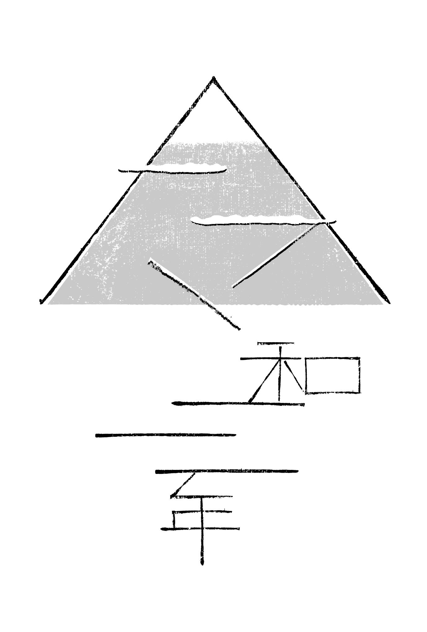 2021年賀状17-2:令和の富士 / 墨のダウンロード画像