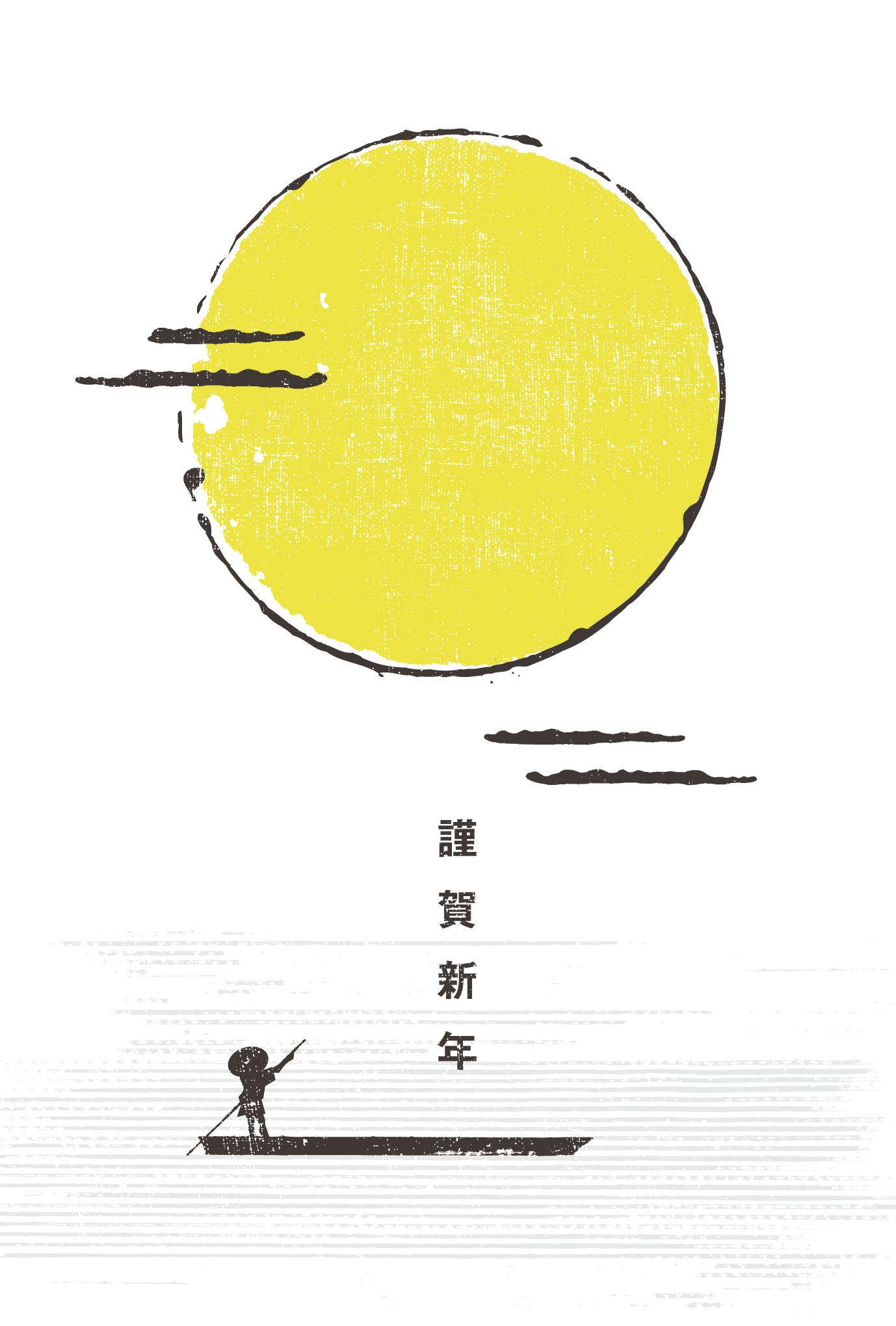 2021年賀状18-1:二〇二一の船頭 / 黄のダウンロード画像