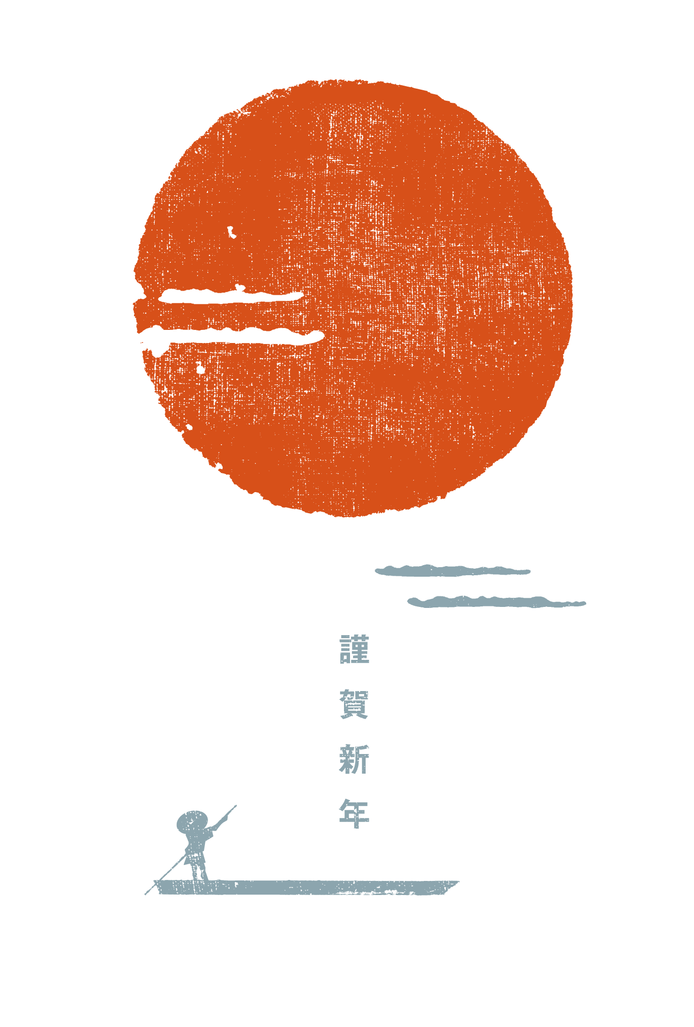 2021年賀状18-2:二〇二一の船頭 / 赤のダウンロード画像