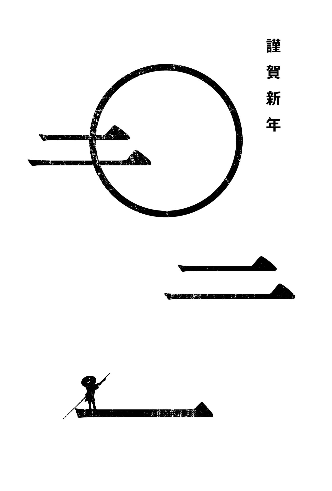 2021年賀状19-1:明朝の船頭 / 黒のダウンロード画像