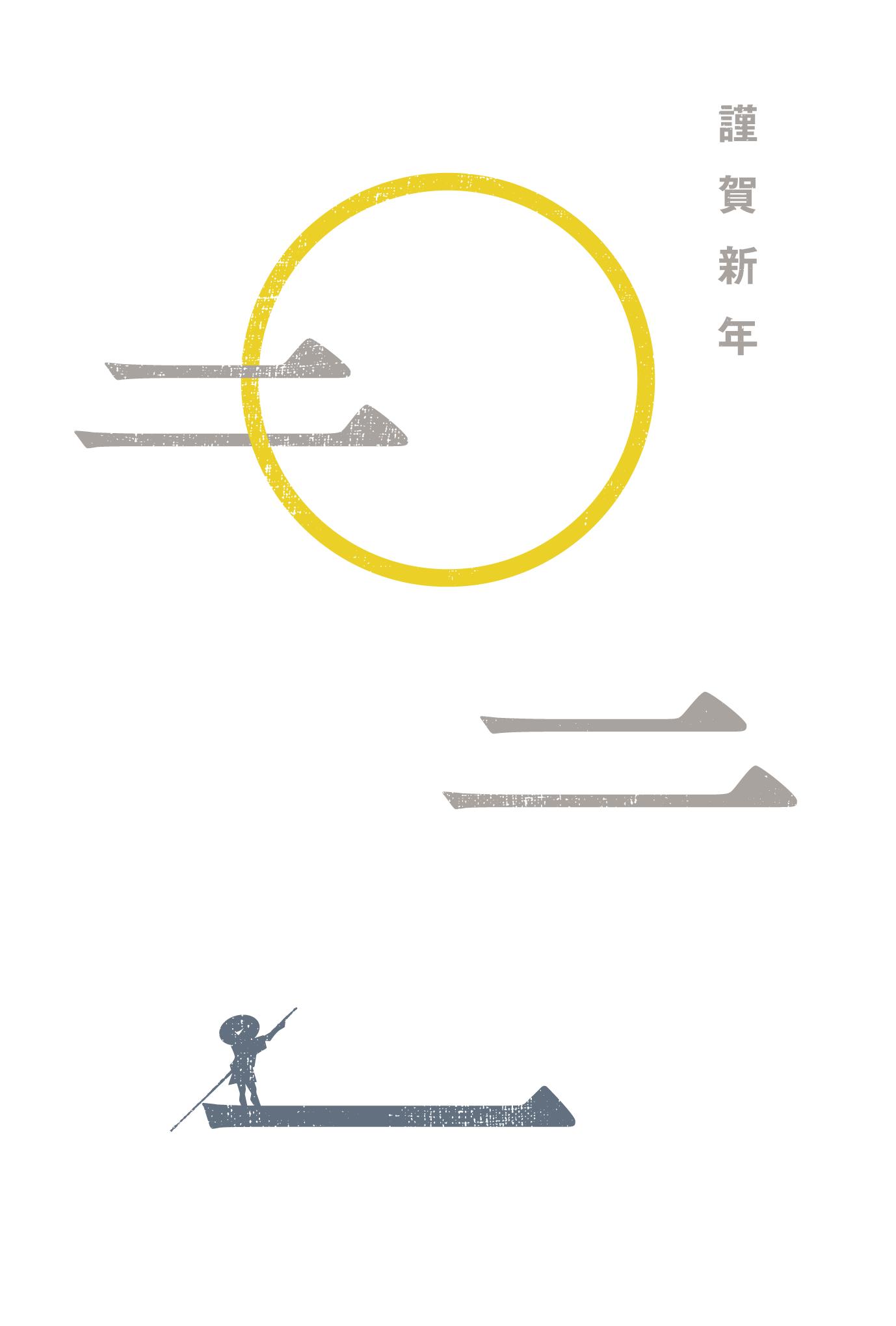 2021年賀状19-2:明朝の船頭 / Aのダウンロード画像