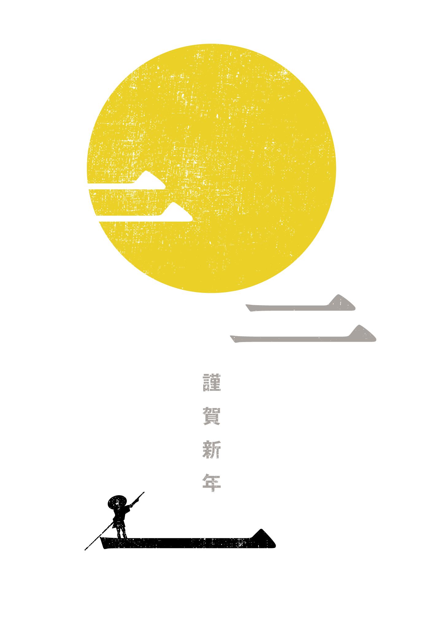 2021年賀状19-3:明朝の船頭 / Bのダウンロード画像