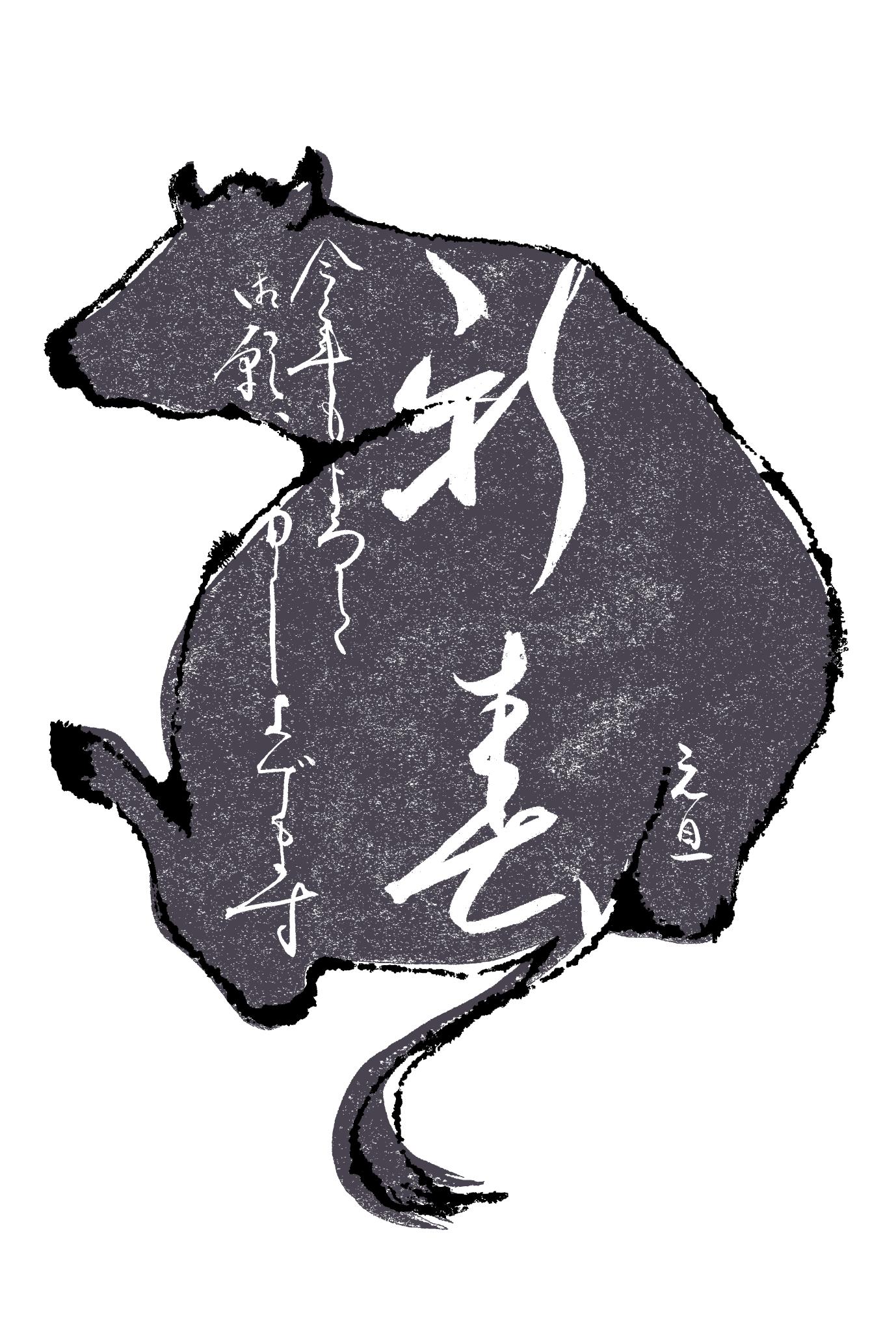 2021年賀状21-1:見返り牛(新春)黒のダウンロード画像