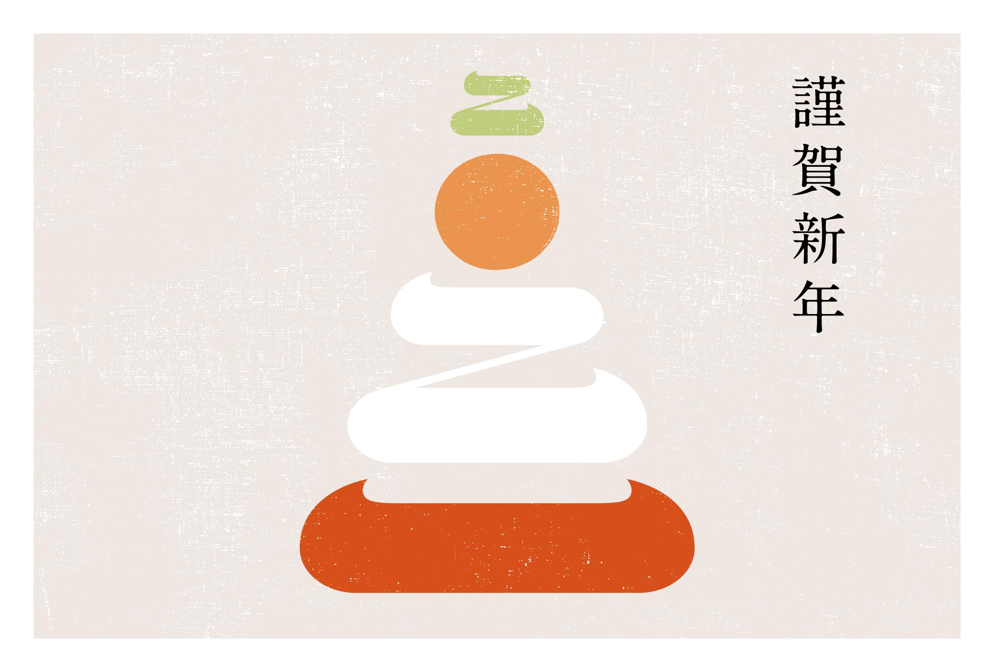 2021年賀状23-1:鏡餅二〇二一(謹賀新年)/ Aのダウンロード画像