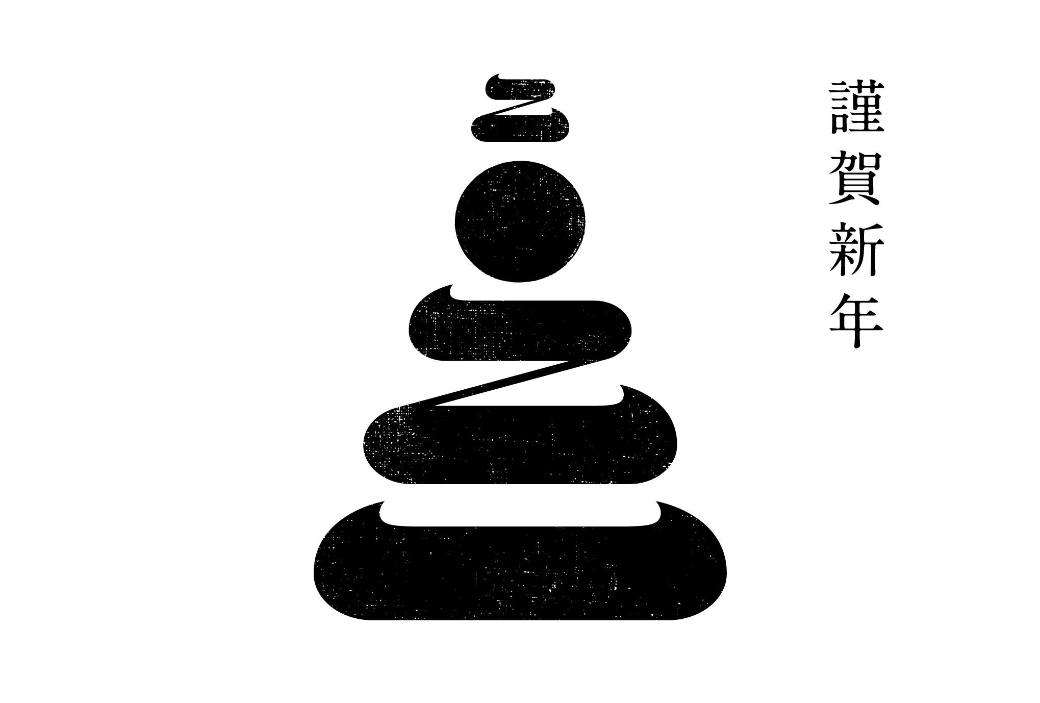 2021年賀状23-2:鏡餅二〇二一(謹賀新年)/ Bのダウンロード画像