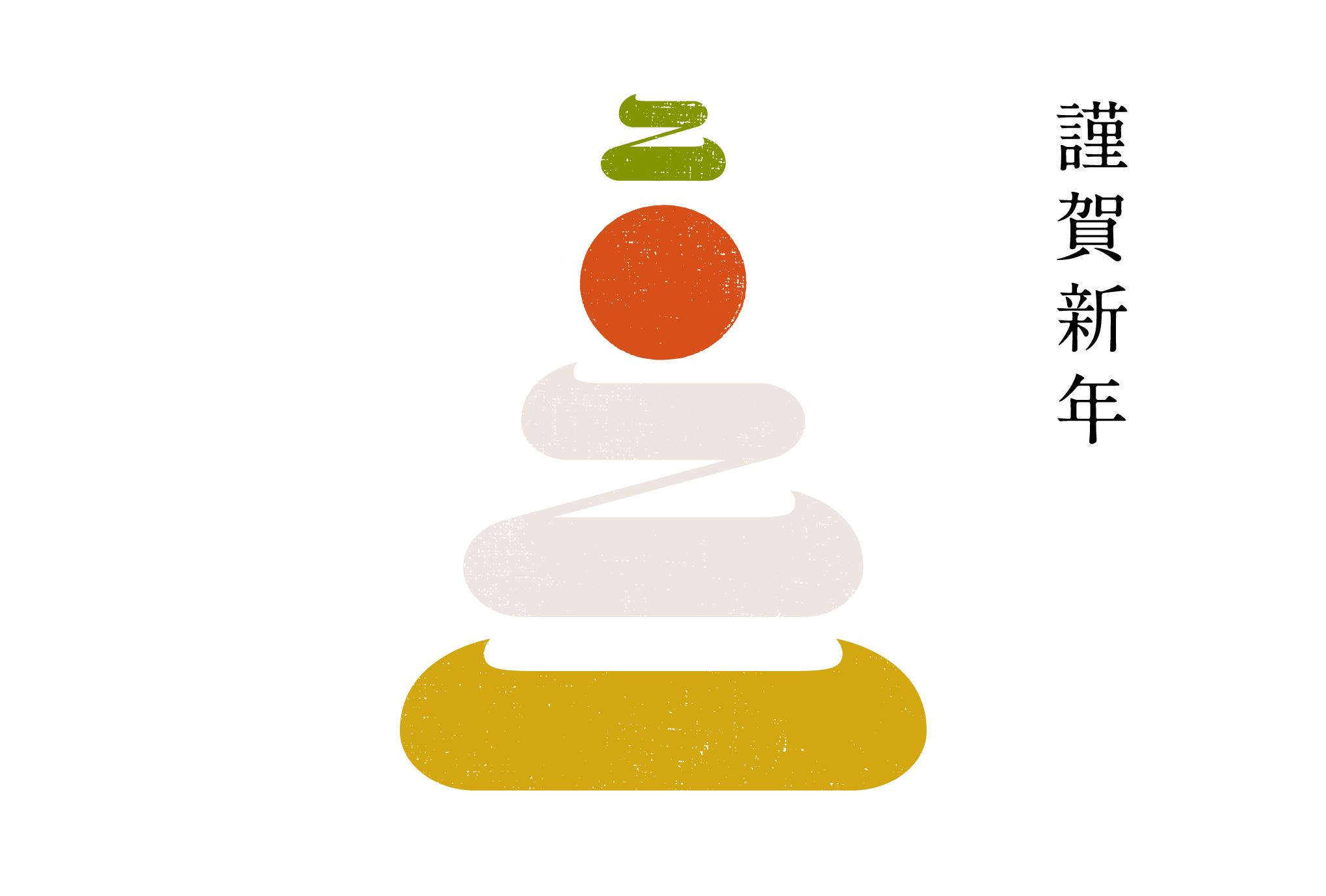 2021年賀状23-3:鏡餅二〇二一(謹賀新年)/ Cのダウンロード画像