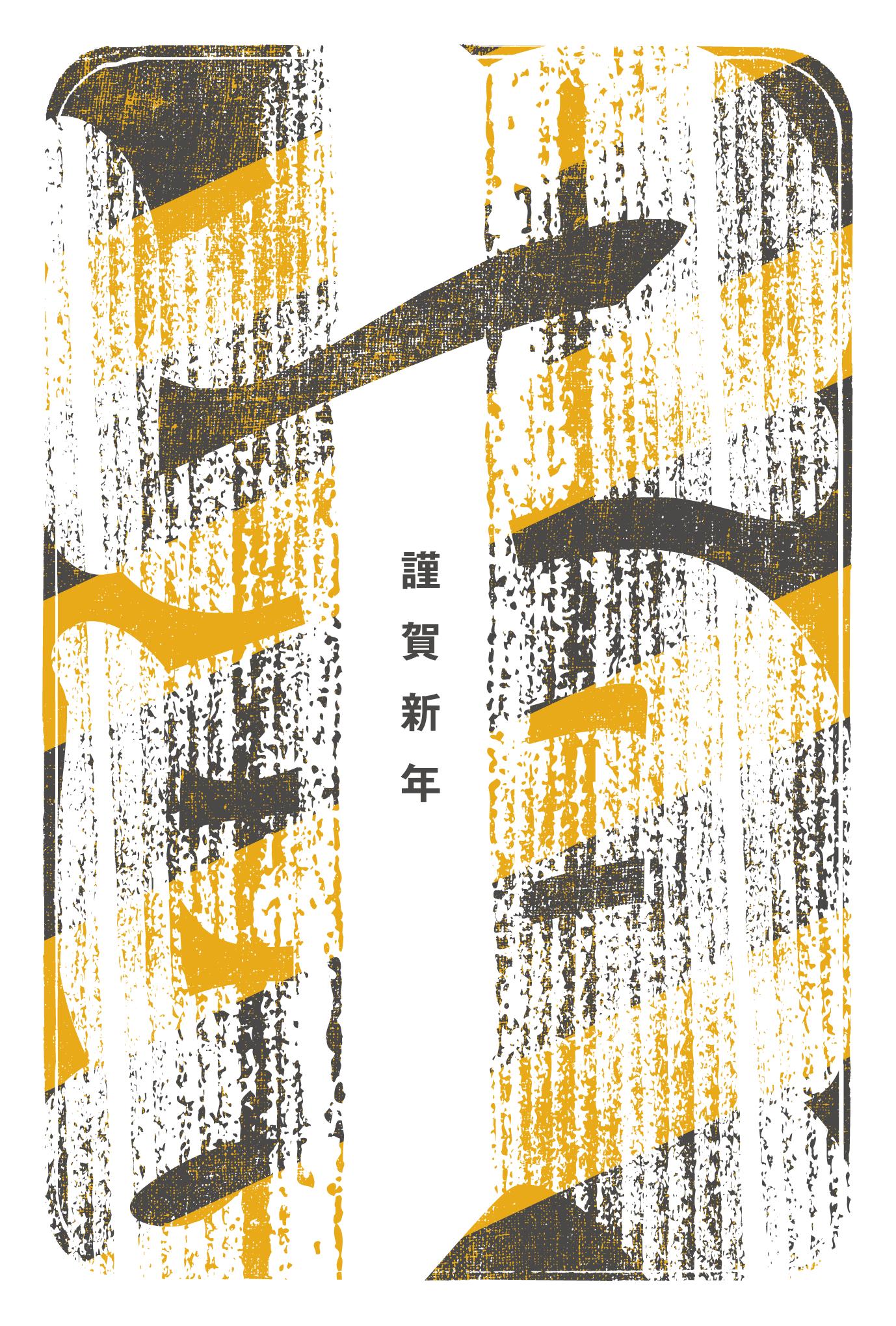 2022年賀状04-1:江戸勘亭流 / 寅(虎縞)のダウンロード画像