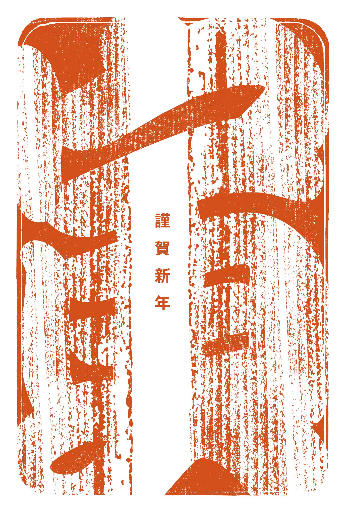 2021年賀状04-2:江戸勘亭流 / 寅(緋色)のダウンロード画像