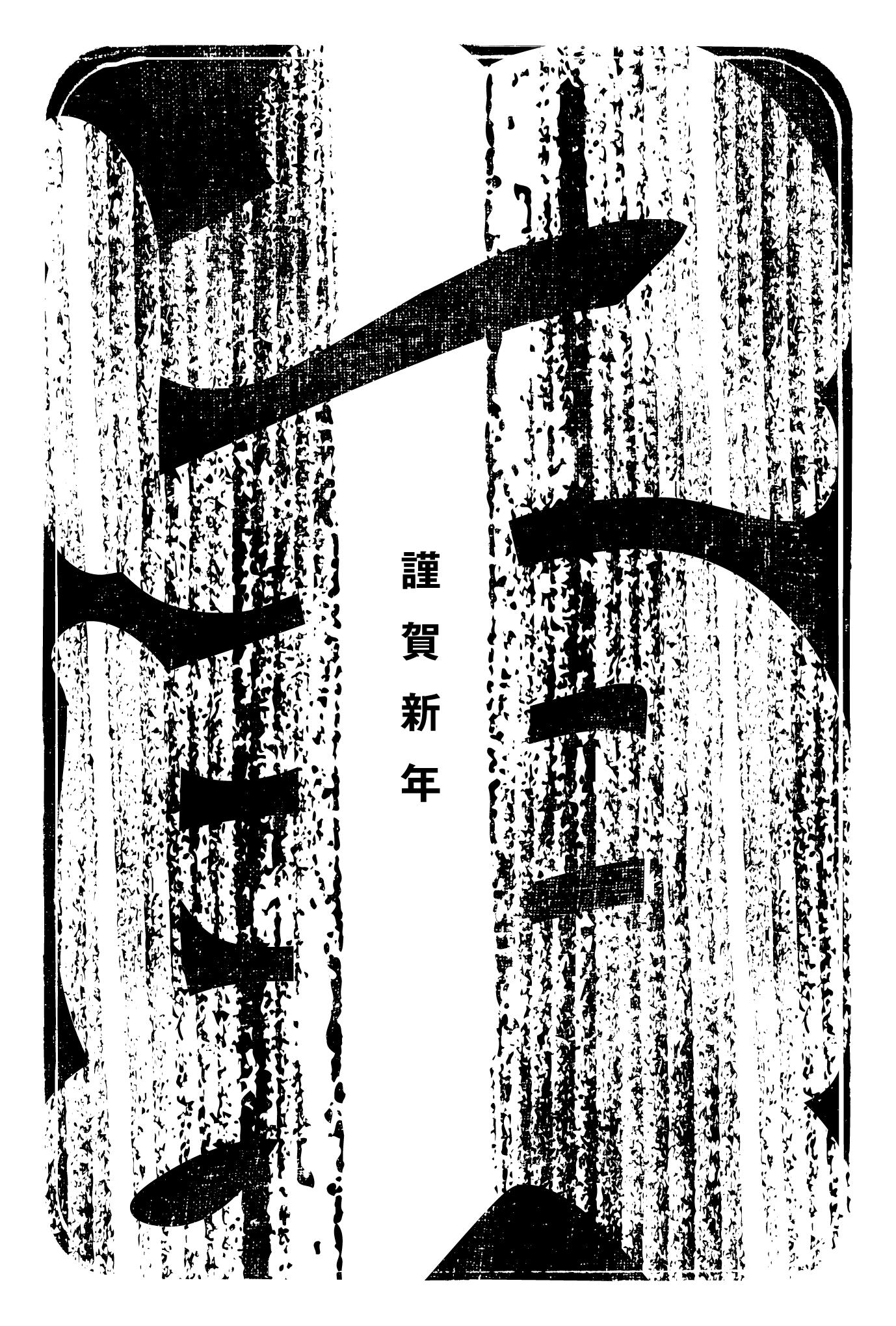 2021年賀状04-3:江戸勘亭流 / 寅(黒)のダウンロード画像