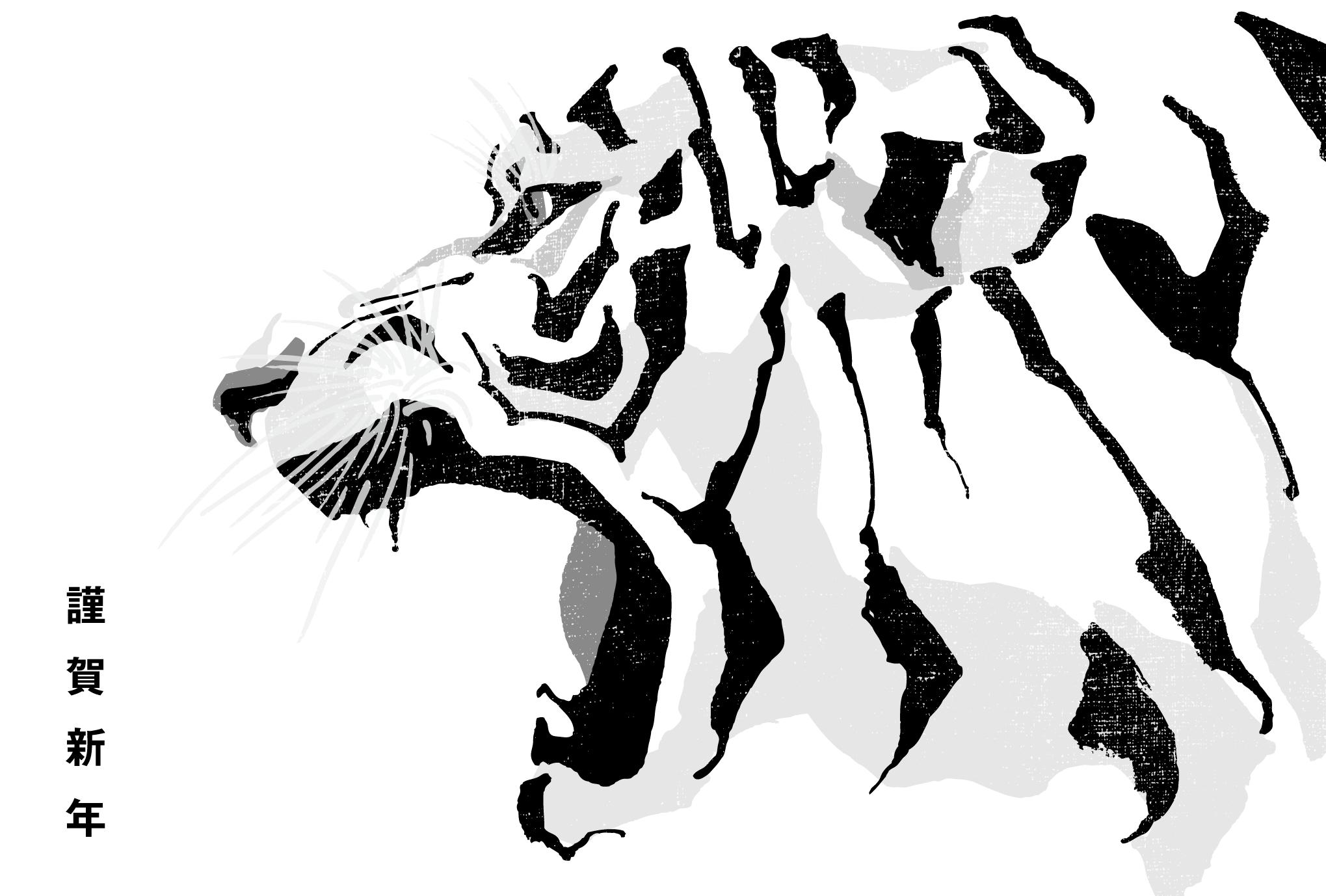 2022年賀状09:虎嘯(黒)のダウンロード画像