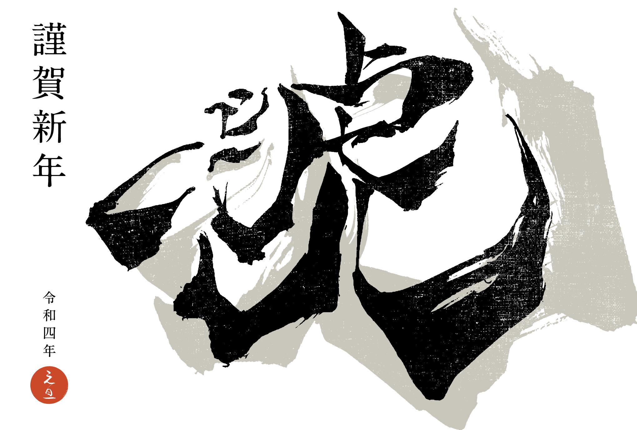 2022年賀状14-1:虎 Calligraphy / 虎頭B(謹賀新年)のダウンロード画像