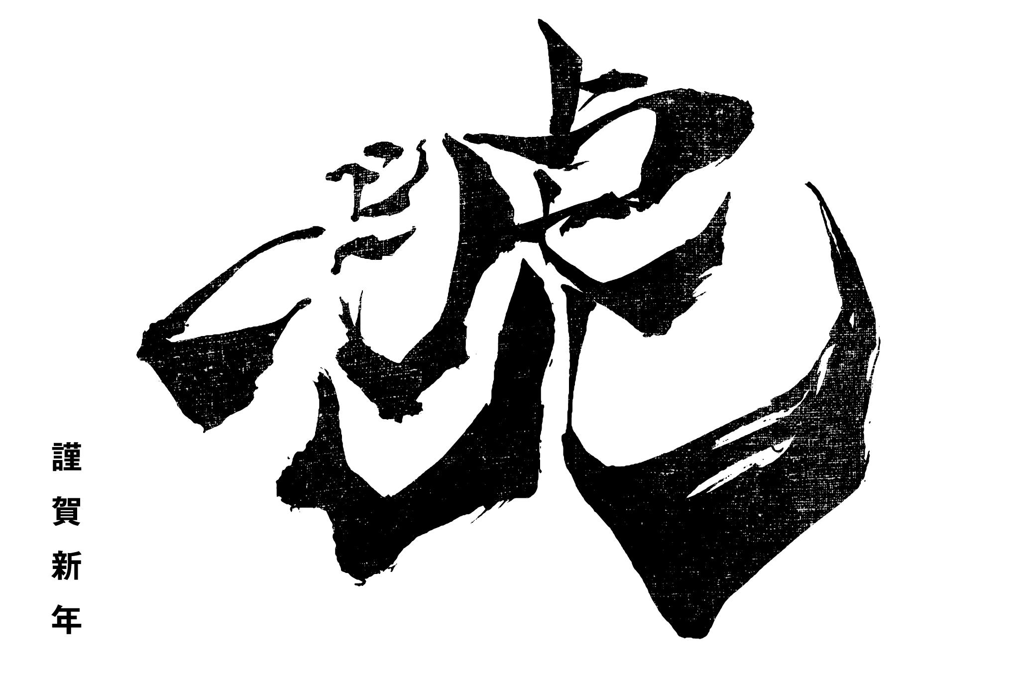 2022年賀状14-2:虎 Calligraphy / 虎頭B(黒)のダウンロード画像