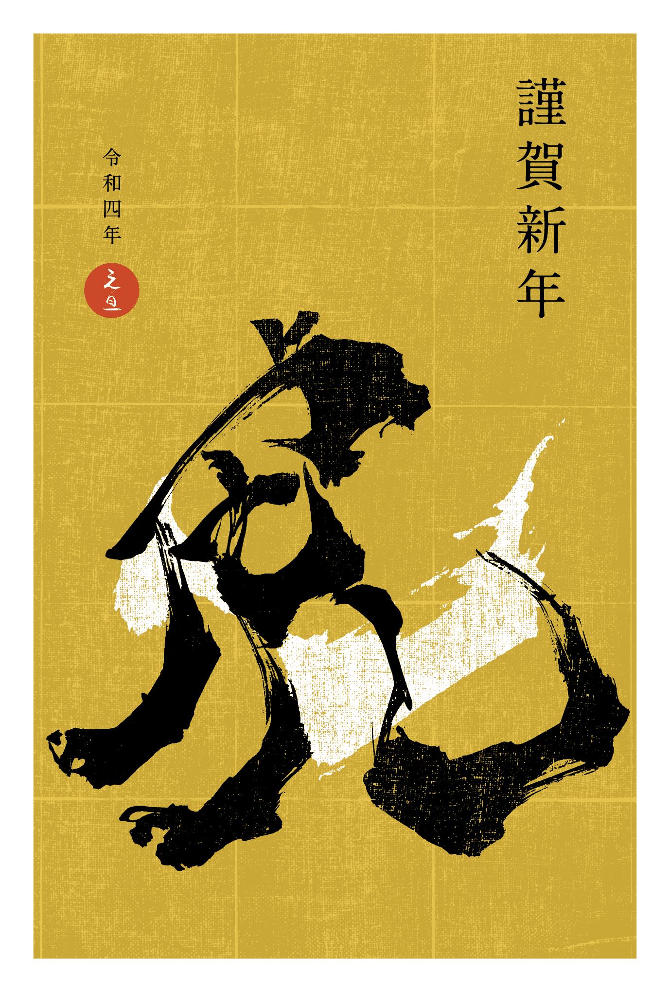 2022年賀状15-1:虎 Calligraphy / 立虎A(金)のダウンロード画像
