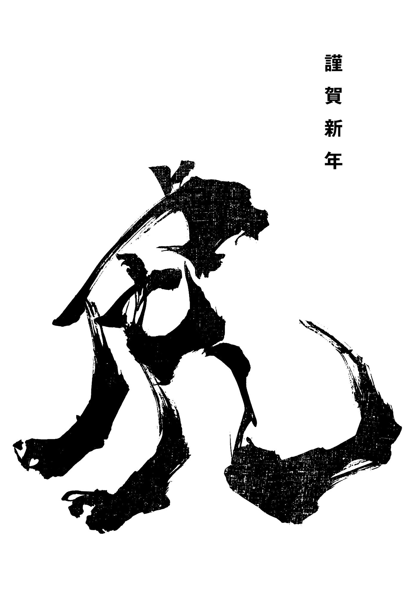 2022年賀状15-2:虎 Calligraphy / 立虎A(黒)のダウンロード画像