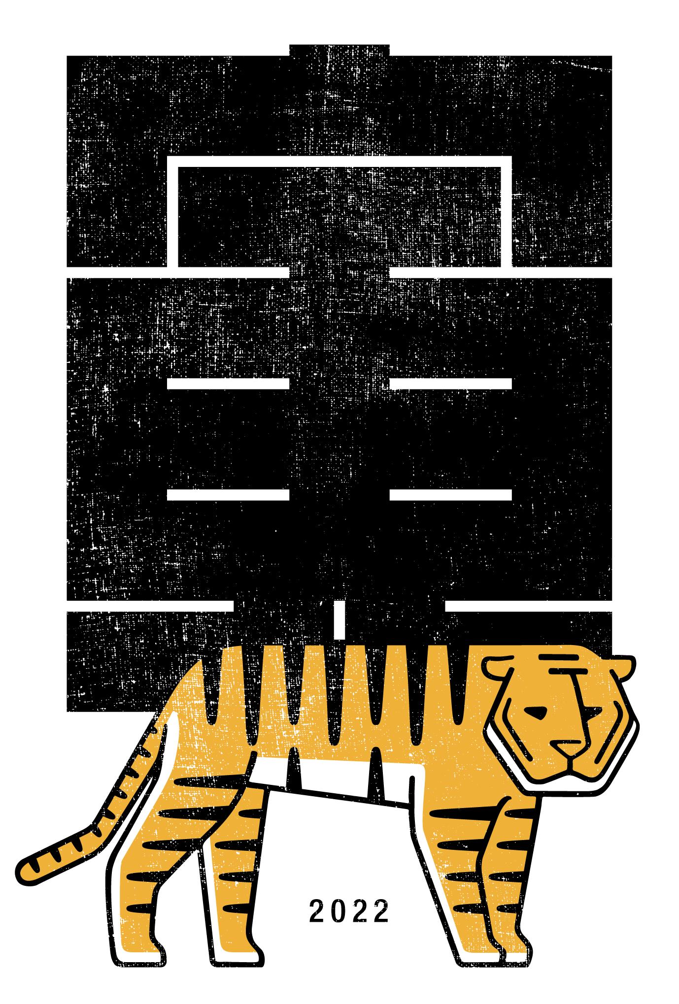 2022年賀状17-1:寅の江戸角字 / 立虎のダウンロード画像