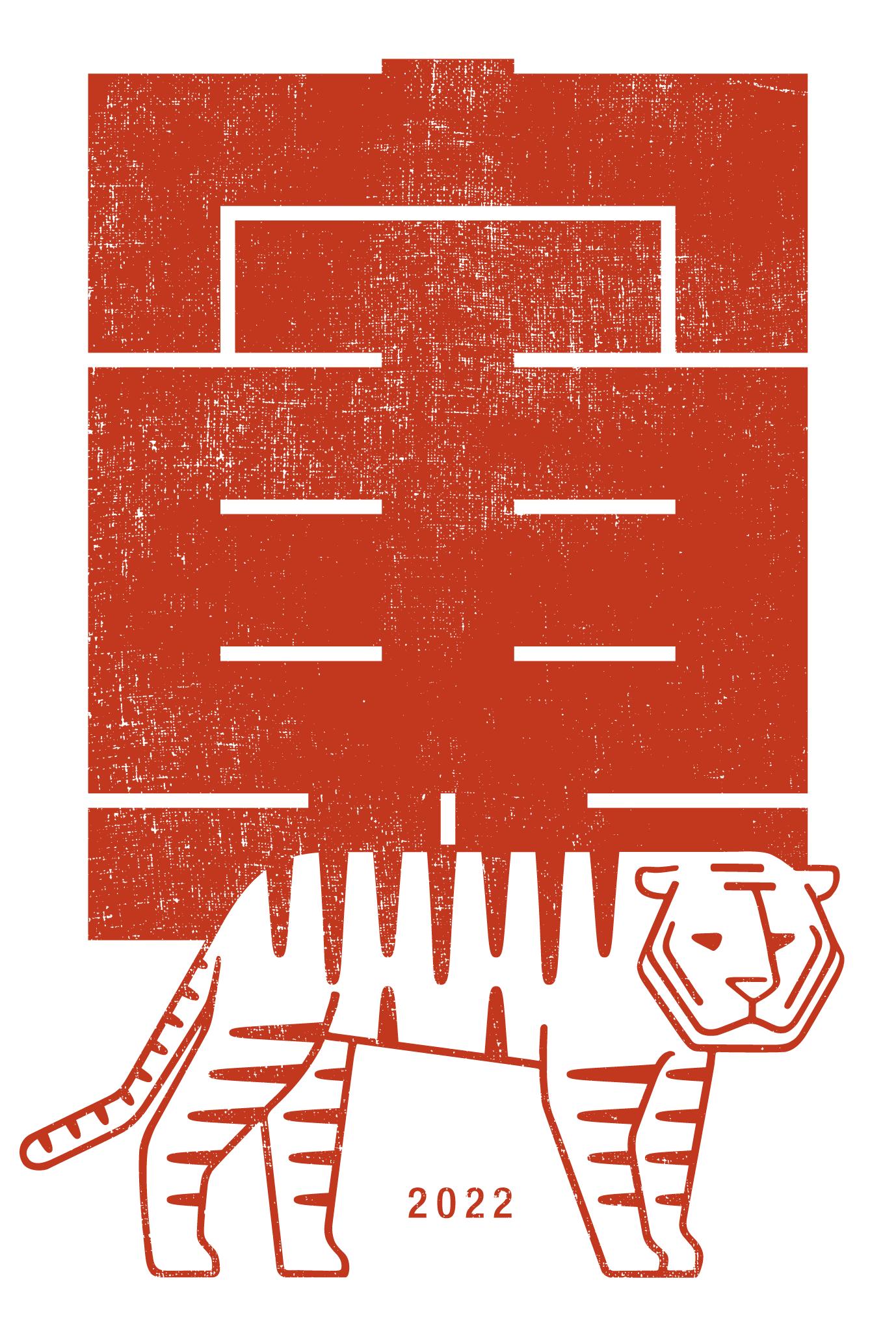 2022年賀状17-2:寅の江戸角字 / 立虎(赤)のダウンロード画像